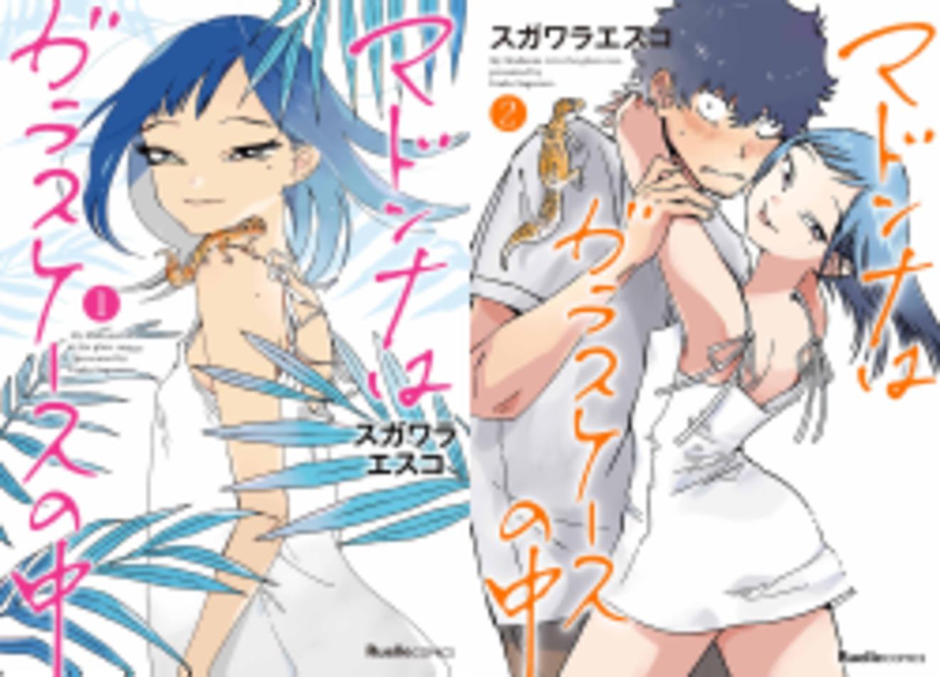【無料】『マドンナはガラスケースの中』新しすぎる恋愛漫画をネタバレ紹介!
