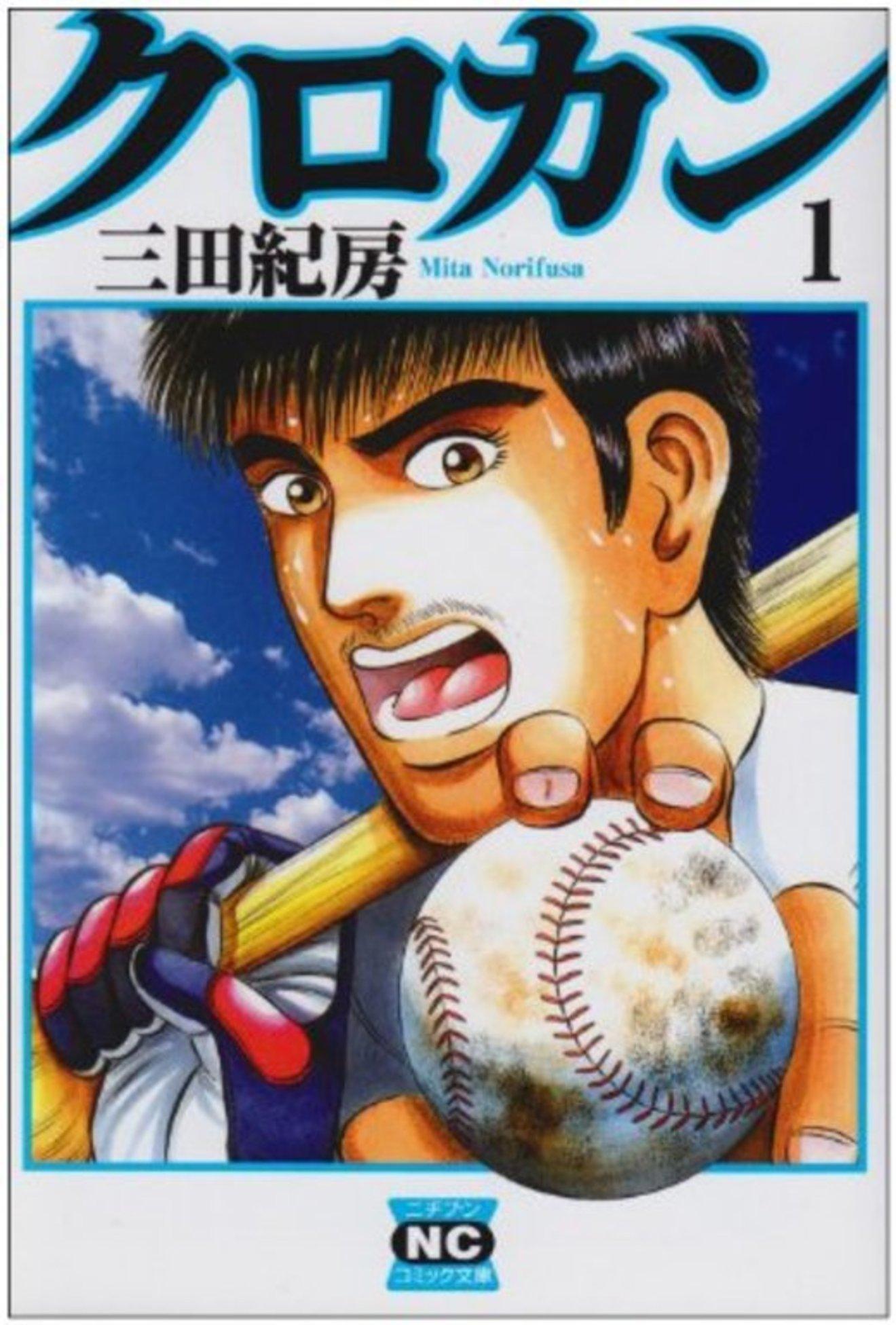 『クロカン』が全巻無料!監督が主役の熱い野球漫画の魅力をネタバレ紹介!