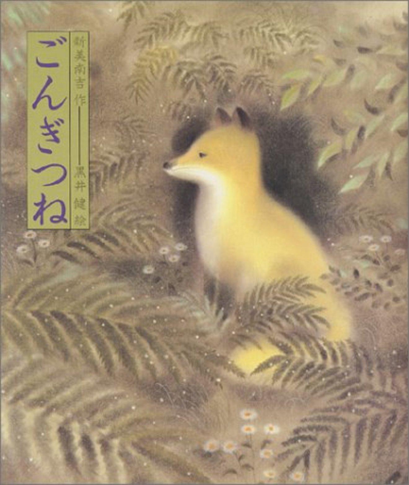 新美南吉のおすすめ本5選!『ごんぎつね』が代表作の児童文学作家