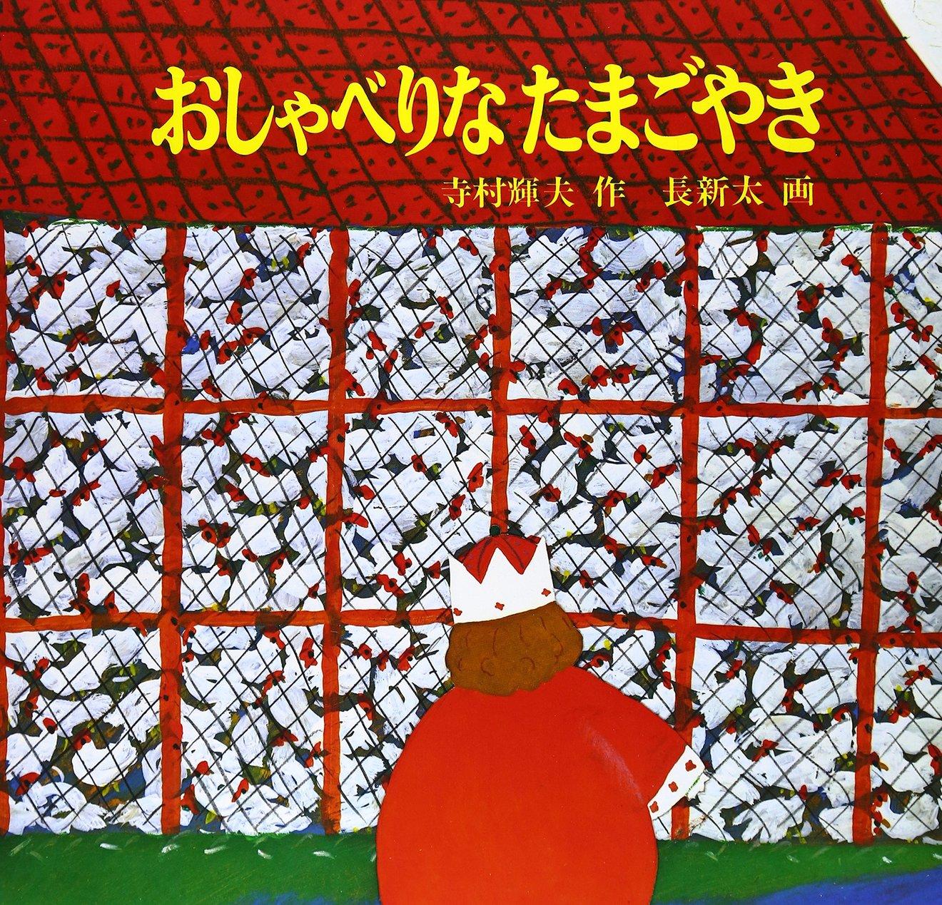 「ぼくは王さま」シリーズからおすすめの絵本&児童書5選!