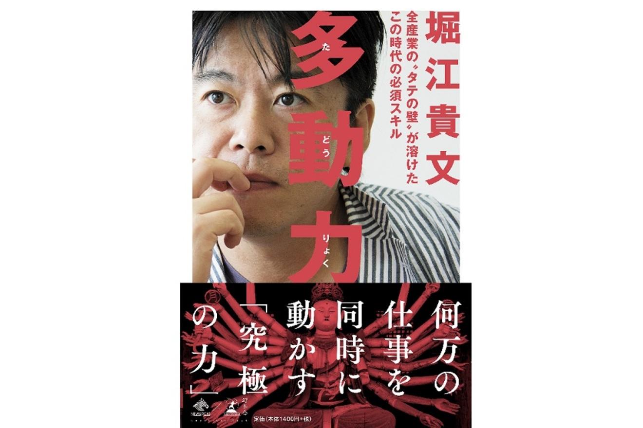 堀江貴文『多動力』に学ぶ、これからの時代の生き方