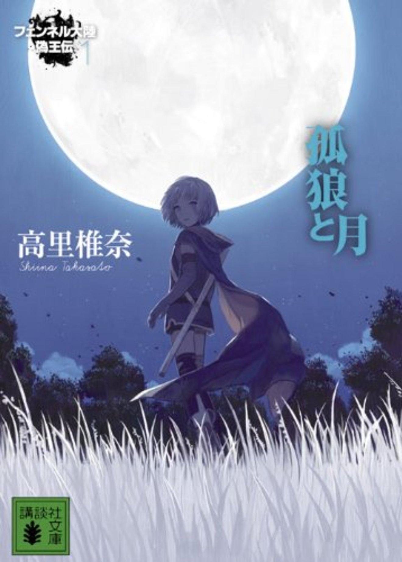 高里椎奈のおすすめ作品5選!登場人物が魅力的な作品ばかり!