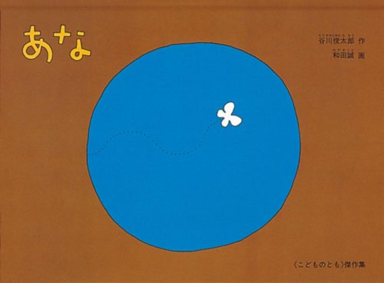 和田誠がイラストを描くおすすめ絵本5選本の装画を多数手掛ける作家