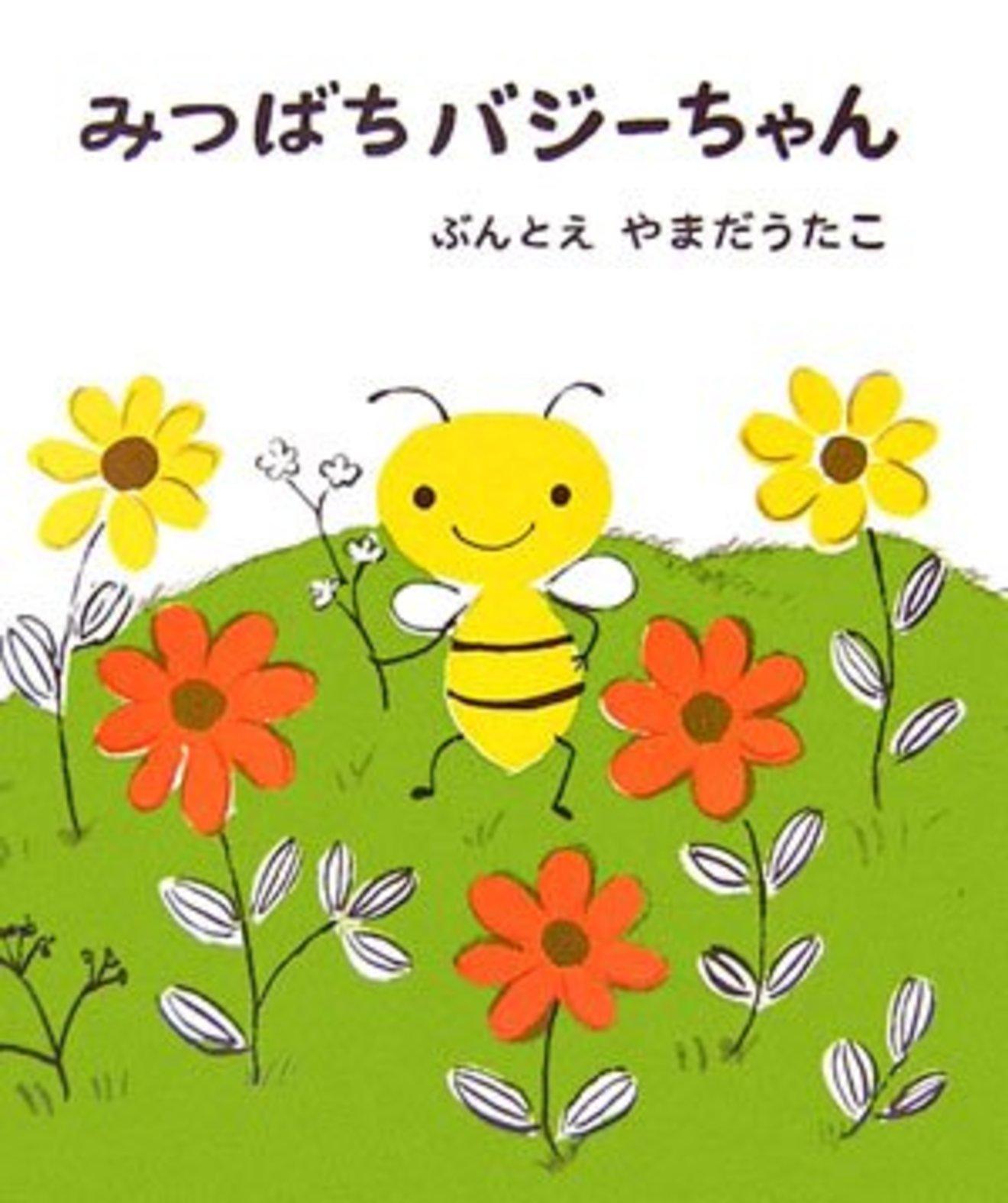 山田詩子が絵を描くおすすめ絵本4選!優しく温かいイラストが特徴