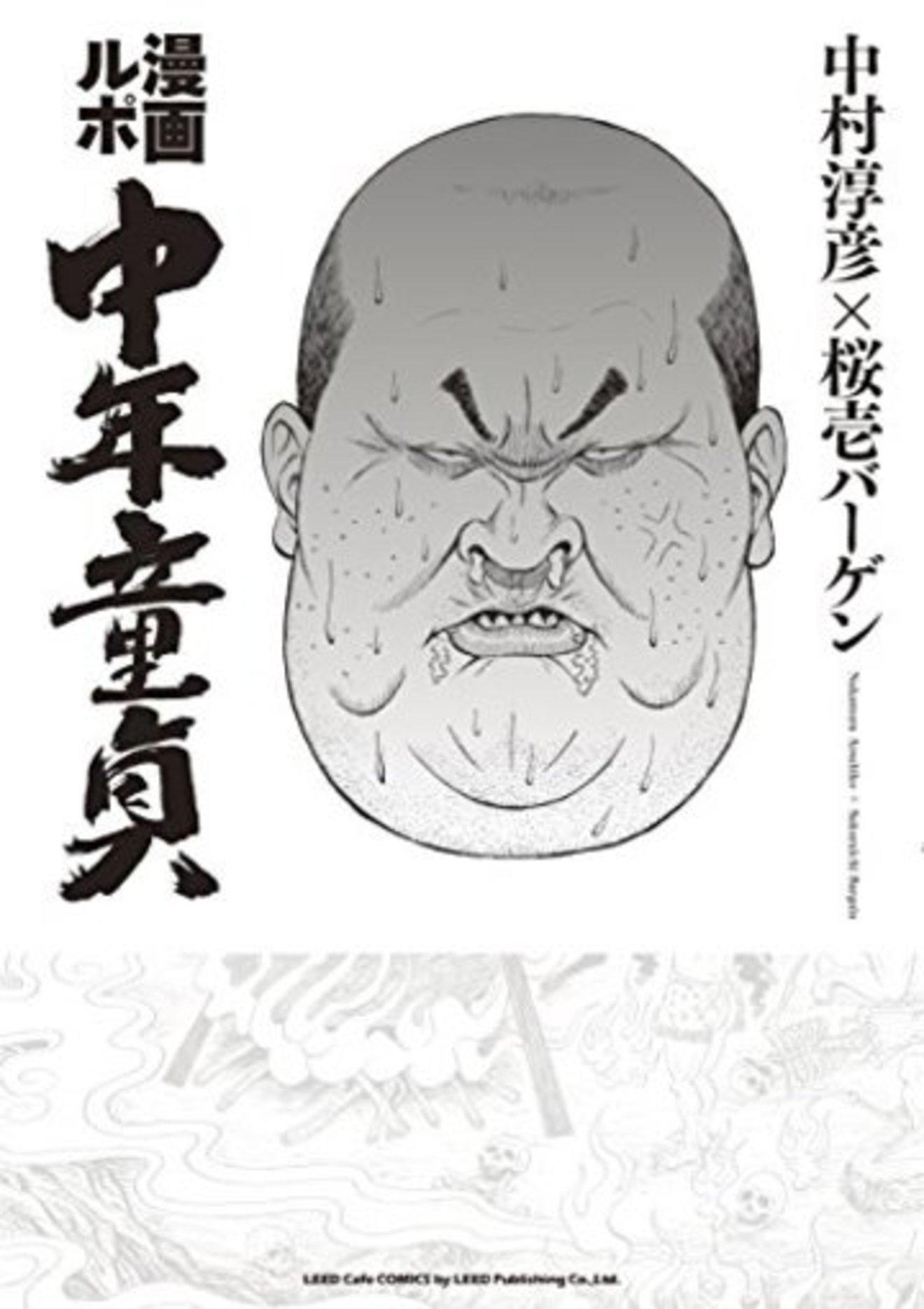 『中年童貞』のリアルが刺さる!ルポ漫画の見所をネタバレ紹介!