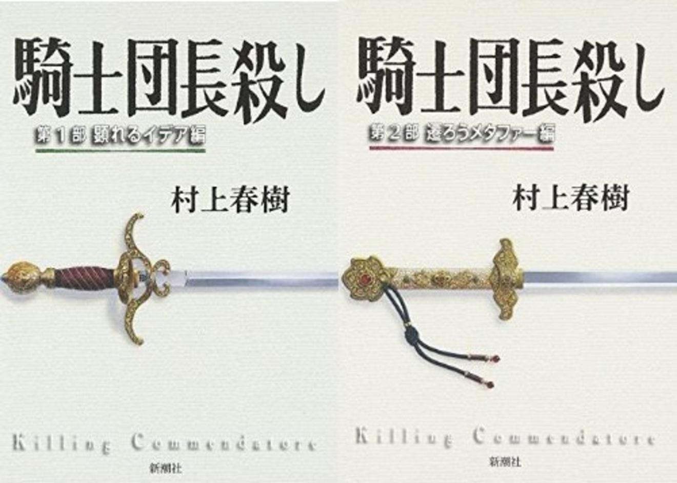 村上春樹『騎士団長殺し』書評。徹底的に賛否が二分するのはなぜかを考察