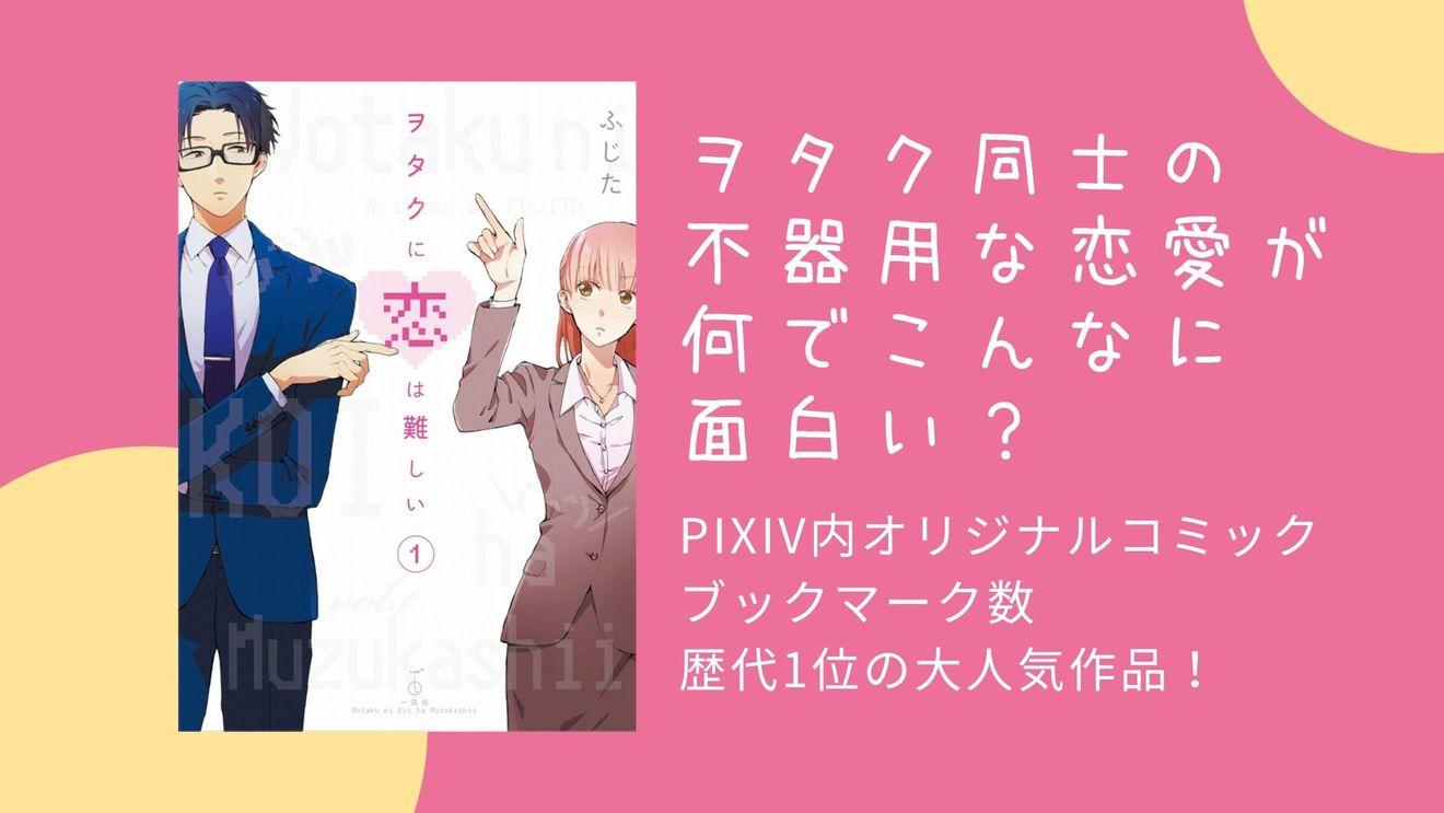 漫画『ヲタクに恋は難しい』のキャラが最高!実写化前に原作漫画の魅力を予習