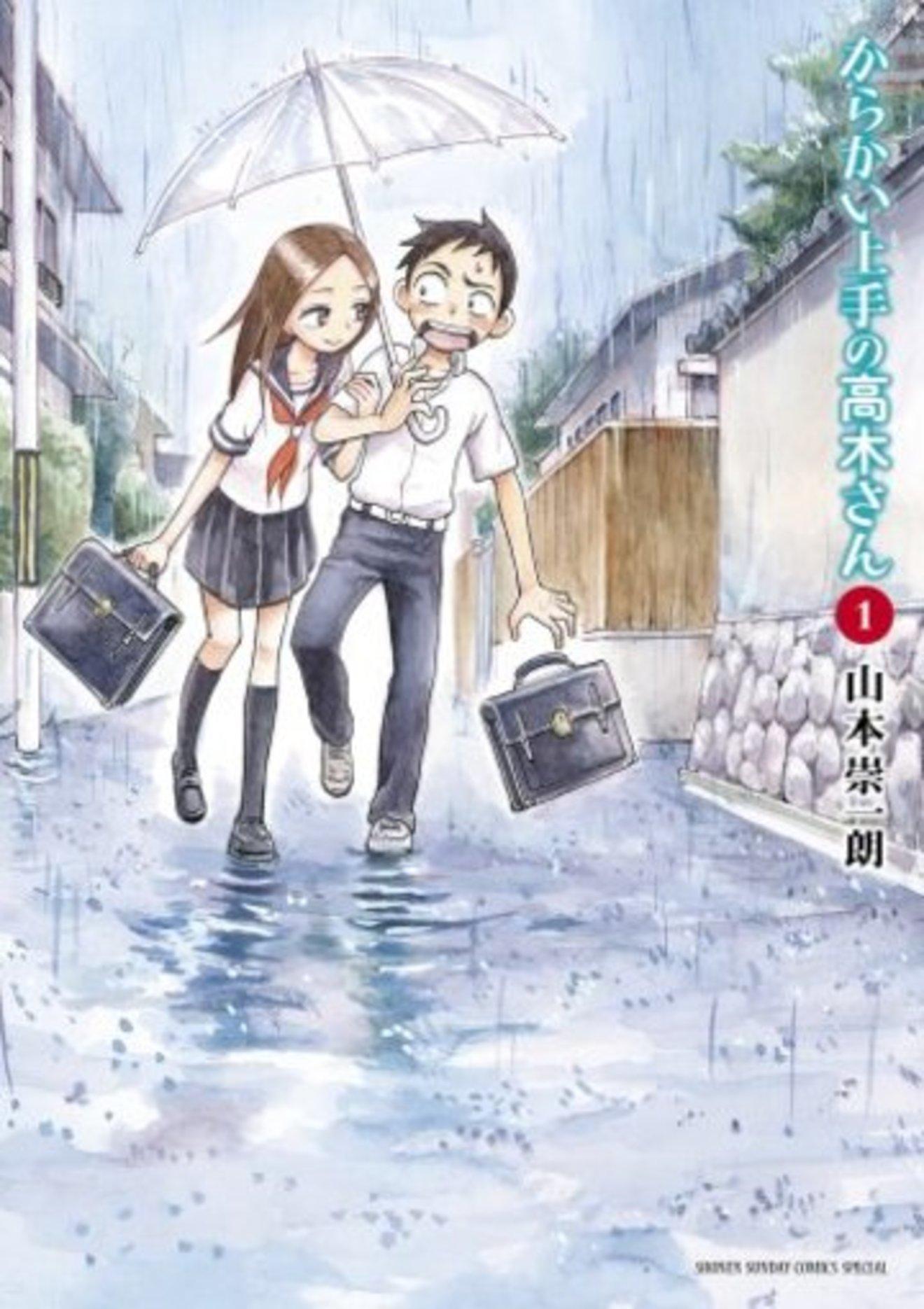 漫画『からかい上手の高木さん』の可愛さに叫びたい!全巻名シーンネタバレ!