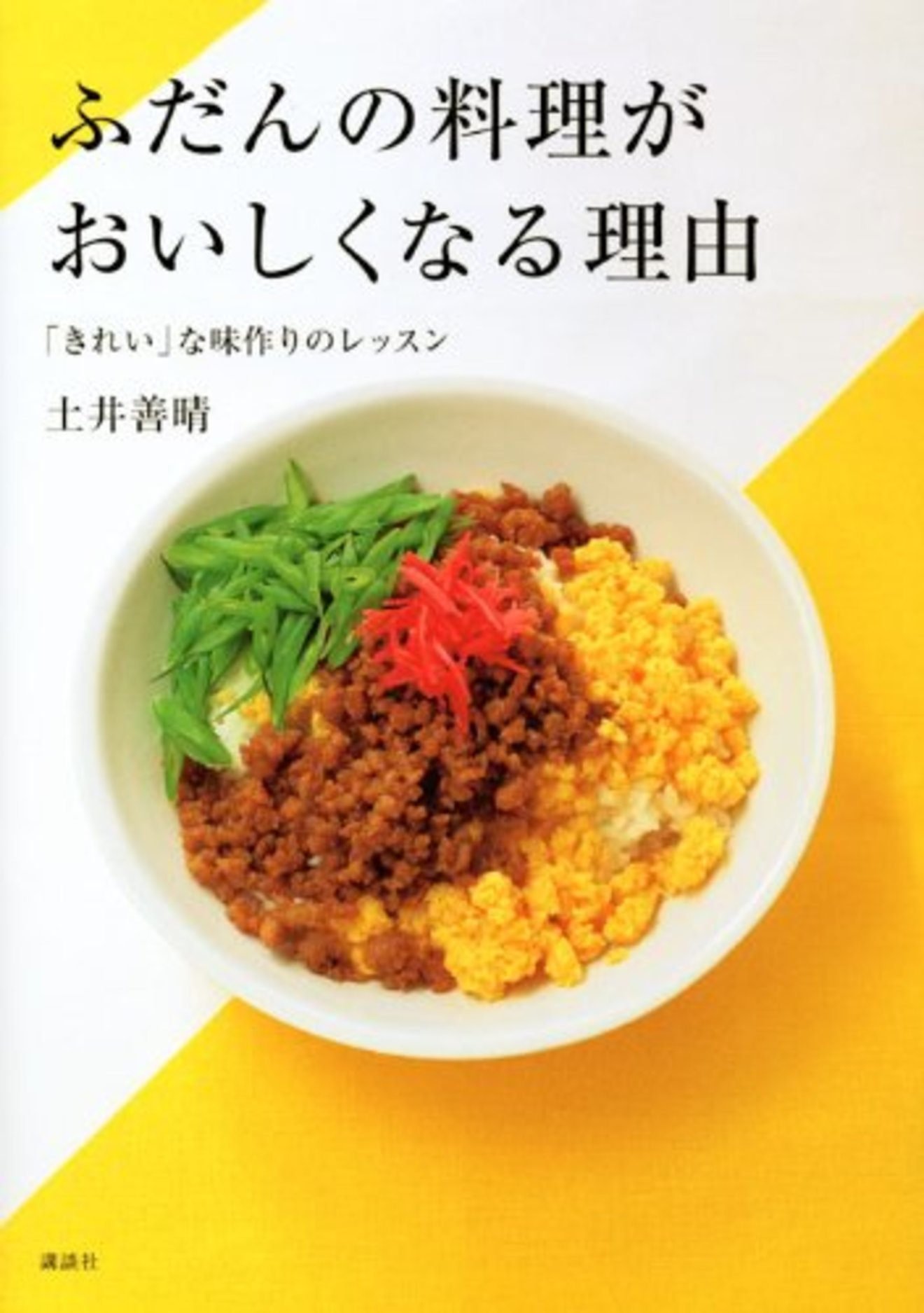 土井善晴のおすすめ本5選!毎日の食事を楽にするレシピって?
