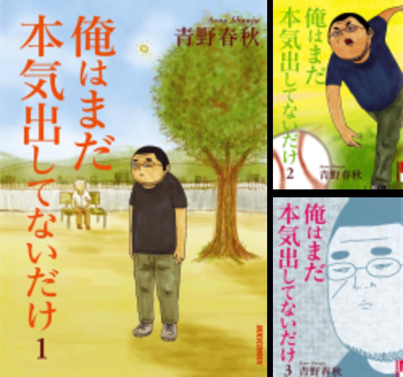 青野春秋のおすすめ漫画5選!代表作『俺はまだ本気出してないだけ』