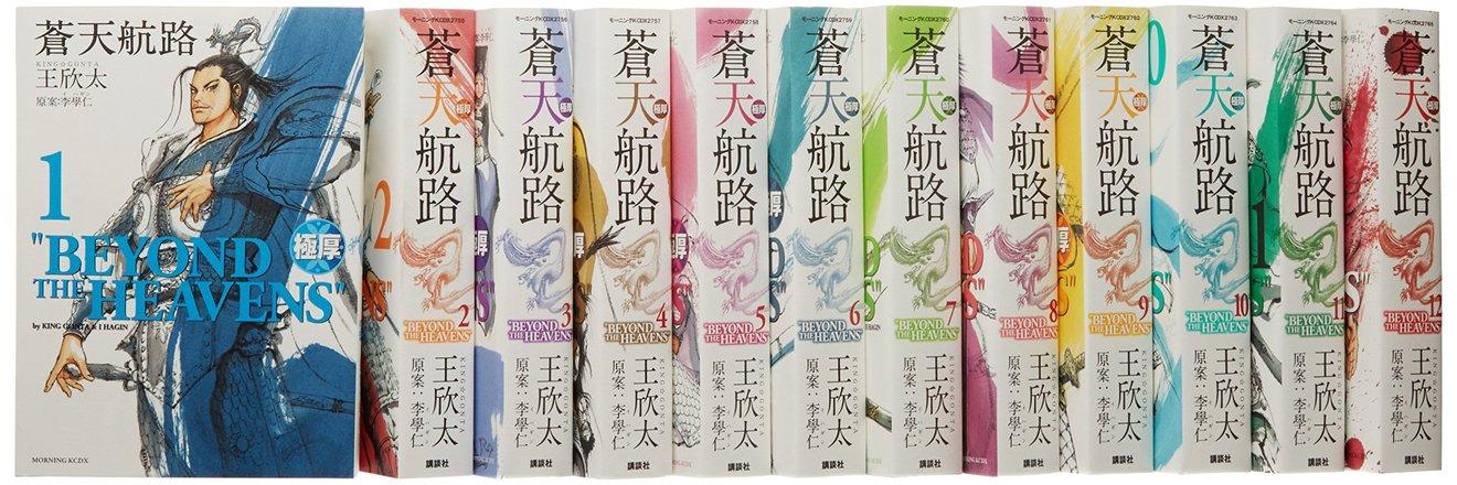 タイプ別おすすめ三国志漫画5選!誰が読んでも楽しい名作から初心者向けまで