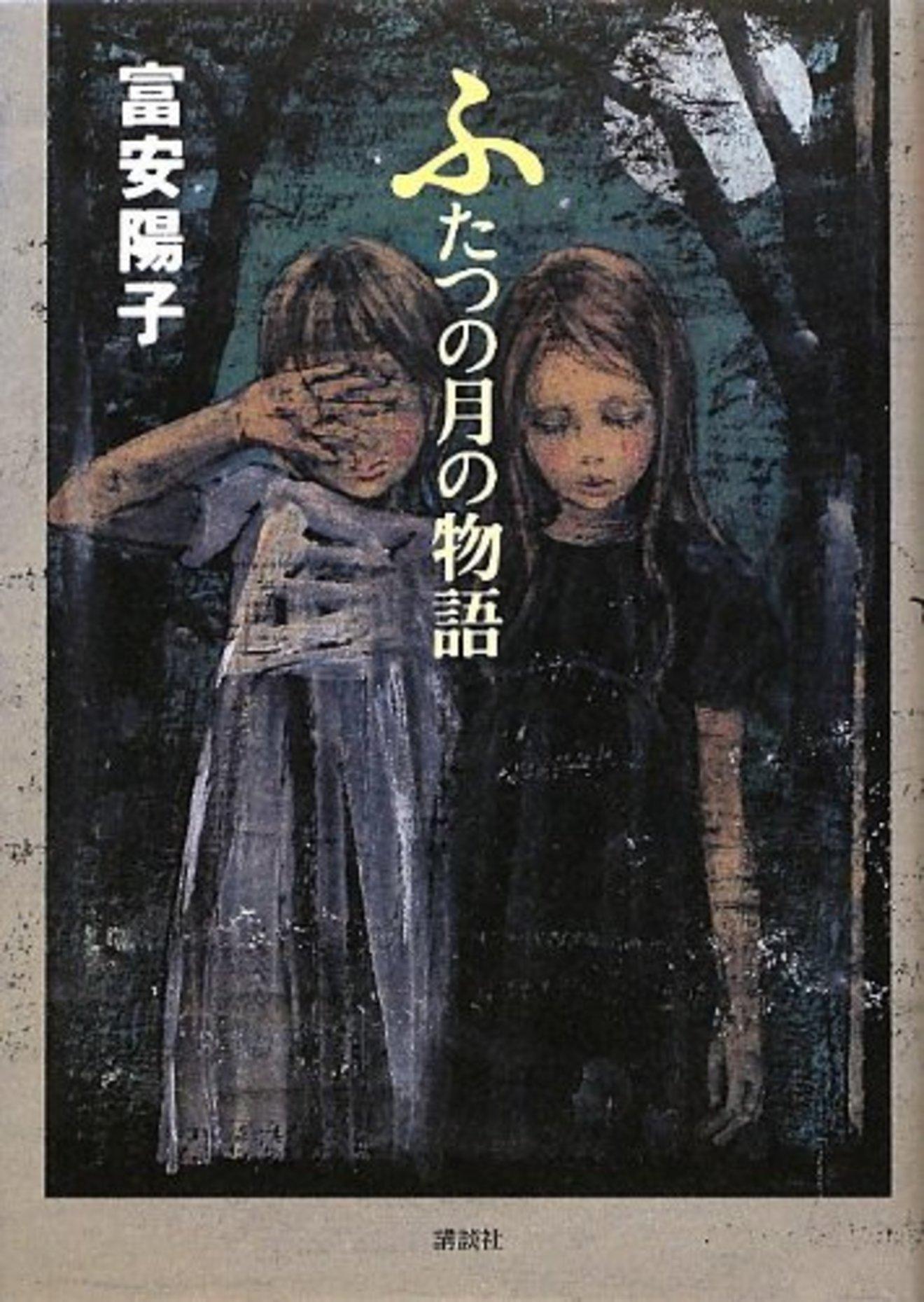 富安陽子のおすすめ絵本・児童書5選!妖気漂うファンタジーが魅力