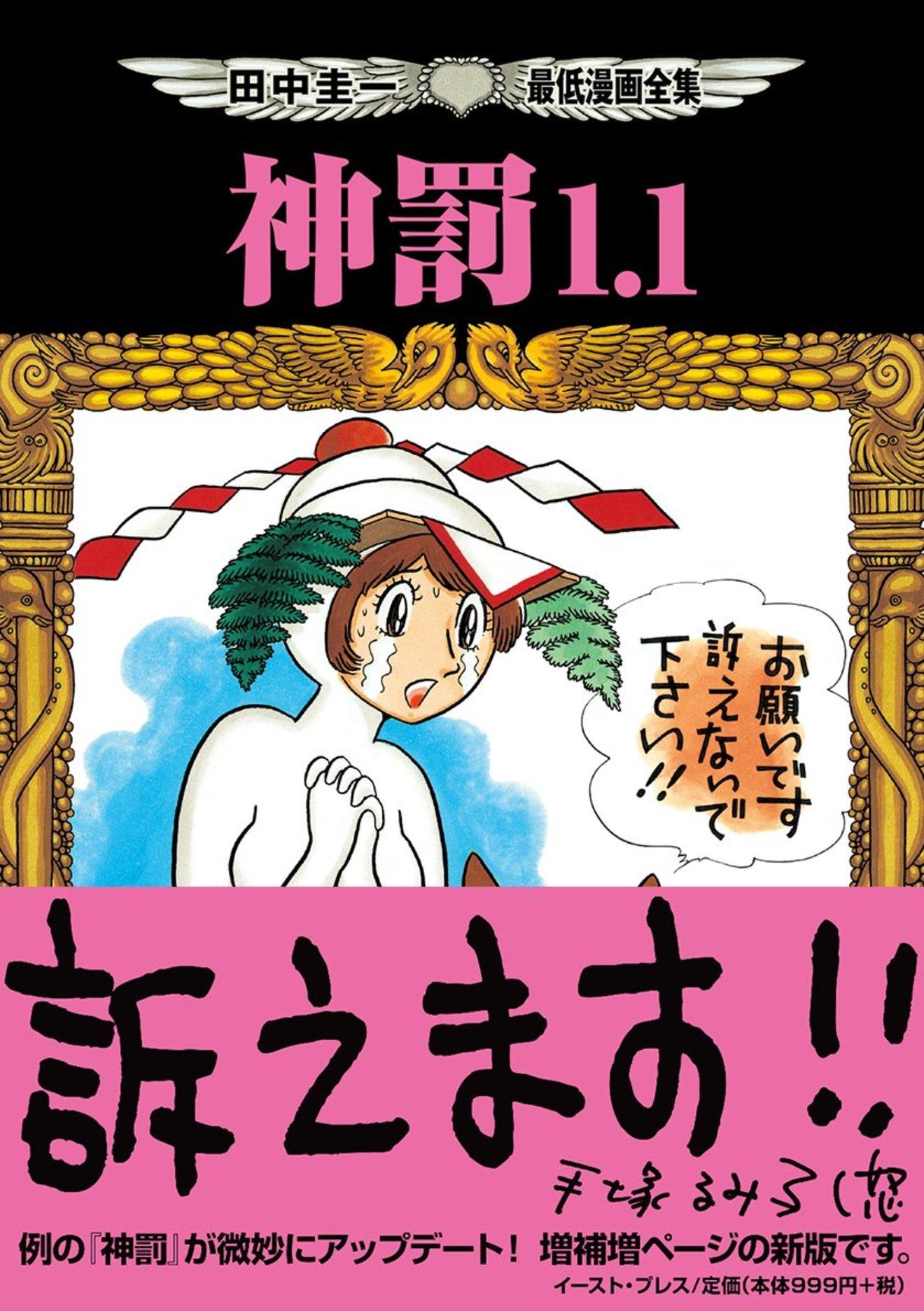 田中圭一のおすすめ漫画4選!「このマンガがゲスい」3年連続第1位