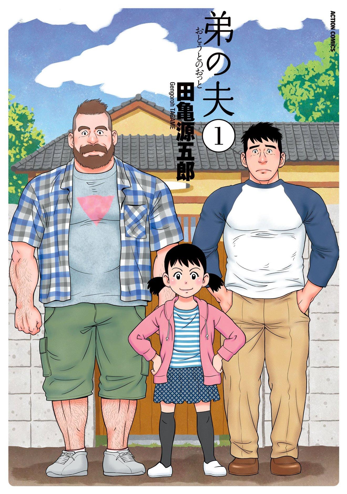 『弟の夫』が第4巻で完結!LGBT漫画の傑作が問いかける「愛のかたち」