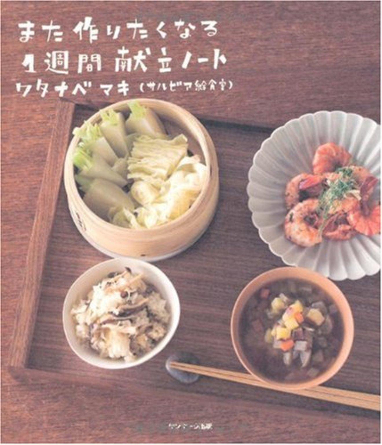 ワタナベマキのおすすめレシピ本4選!丁寧な暮らしにするための本
