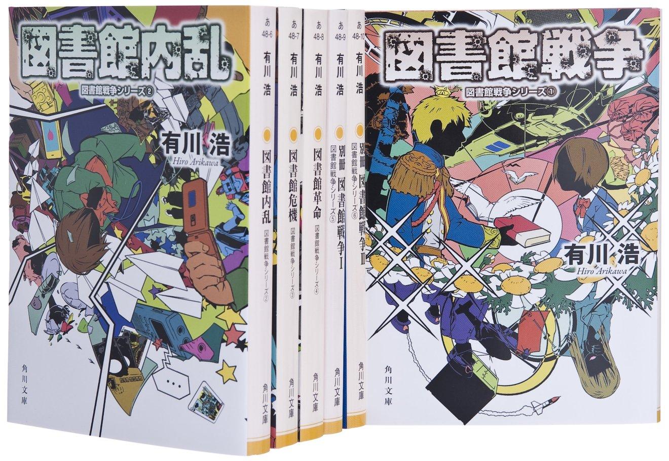 小説「図書館戦争」シリーズの魅力を全巻ネタバレ紹介!