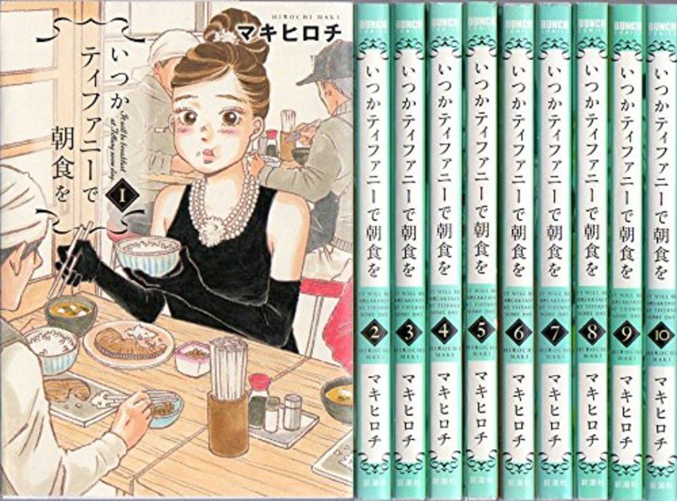 漫画『いつかティファニーで朝食を』の名店を最新12巻まで紹介!