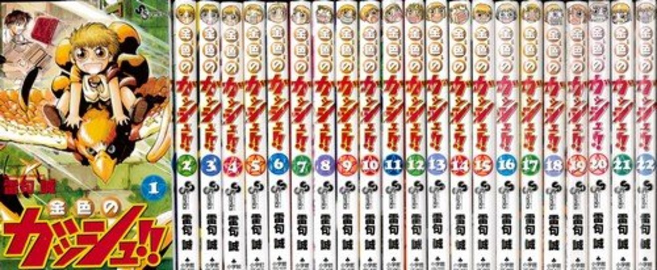 漫画『金色のガッシュ!!』の泣ける名言15選!もう一度読みたくなる!
