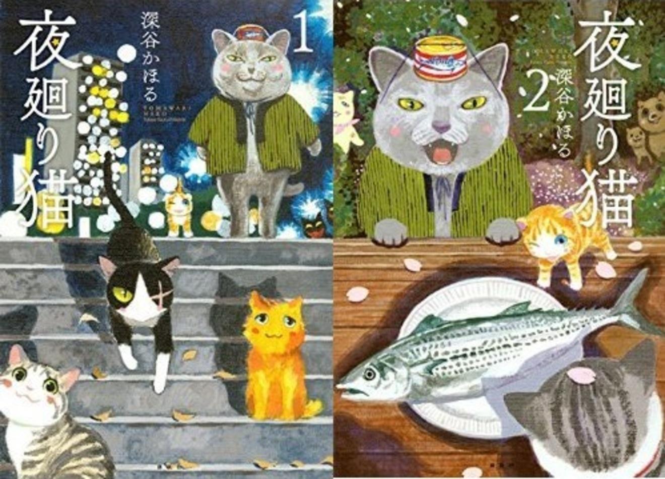 泣ける猫漫画『夜廻り猫』の全魅力!キャラクターから料理までわかるまとめ