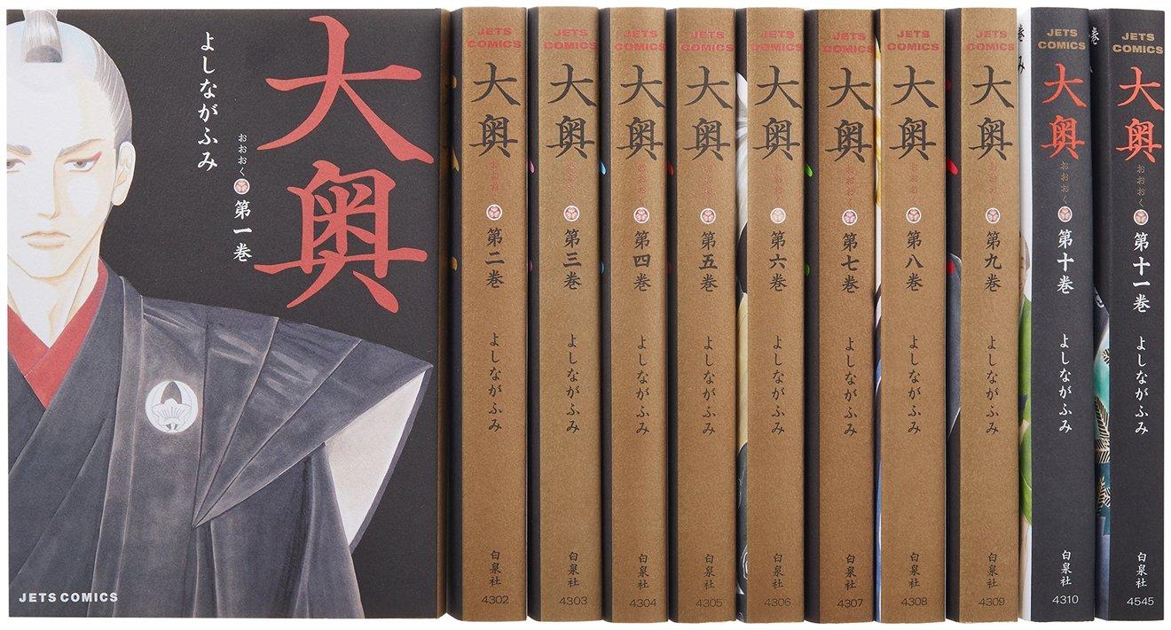 よしながふみ作の漫画『大奥』を最新16巻まで徹底考察!時代別の魅力とは?