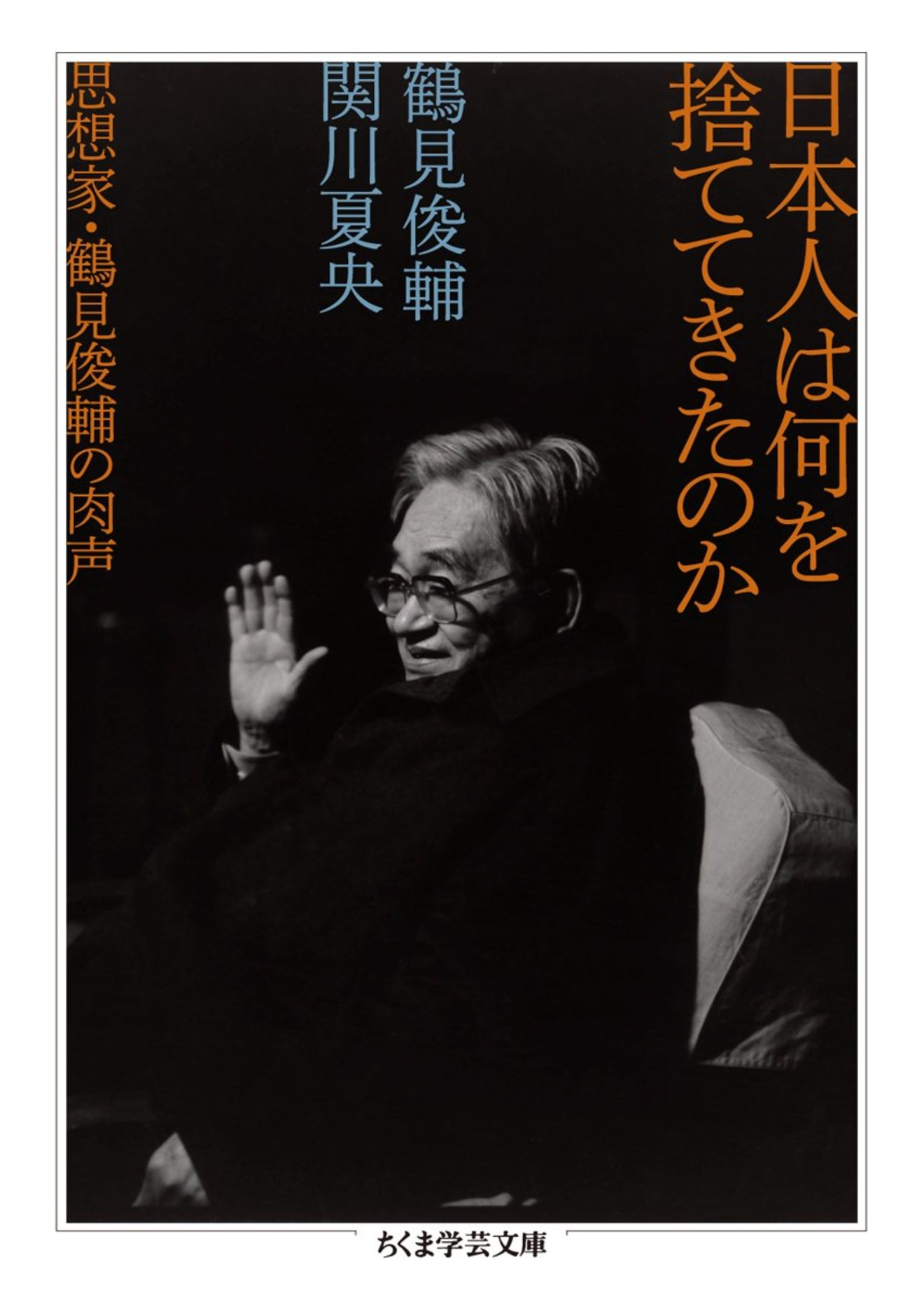 鶴見俊輔のおすすめ本5選!日本の思想家、哲学者