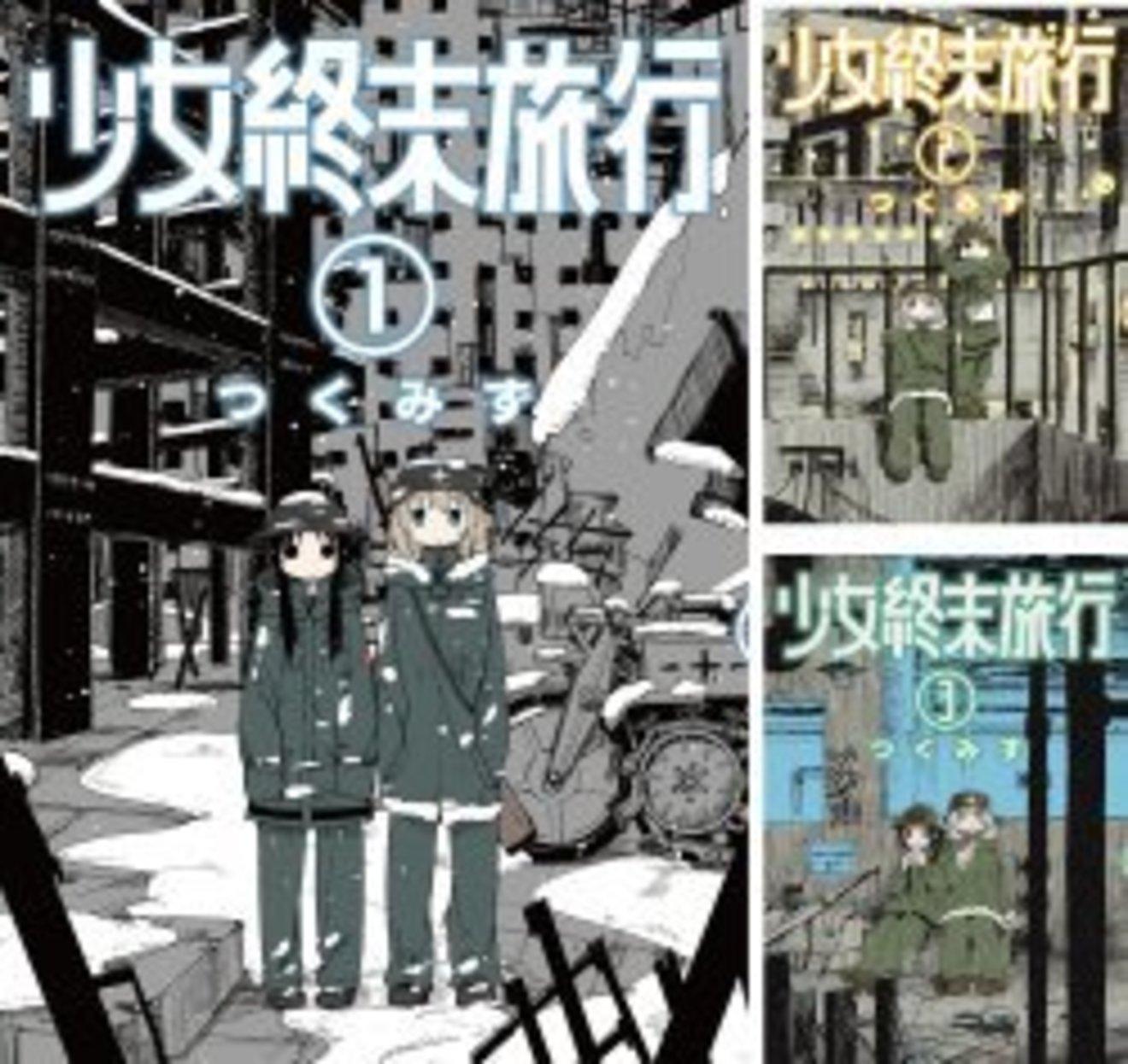 アニメ化漫画『少女終末旅行』を最終6巻まで全巻ネタバレ紹介!