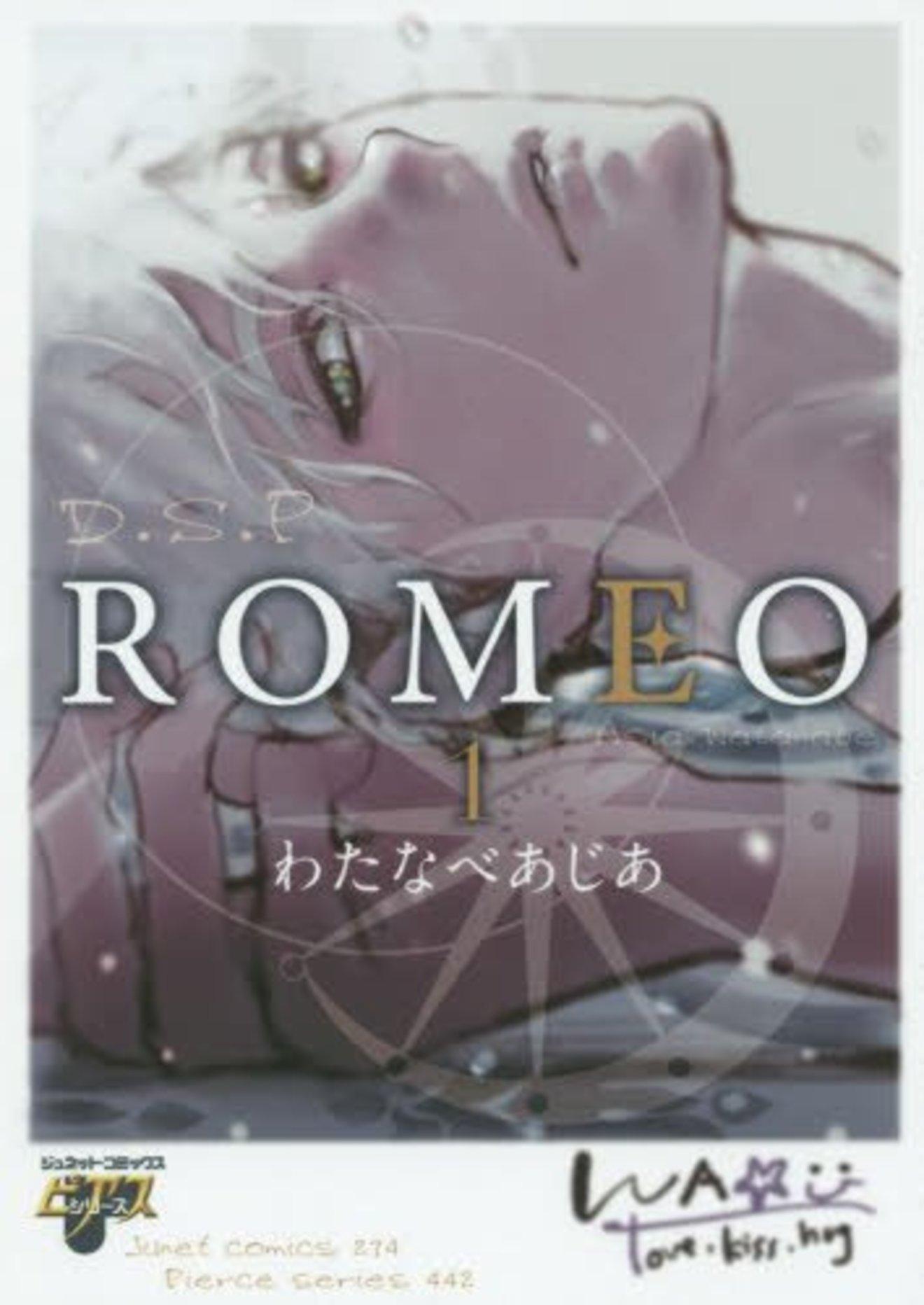 わたなべあじあのおすすめ漫画5選!人気BL作品『ROMEO』他