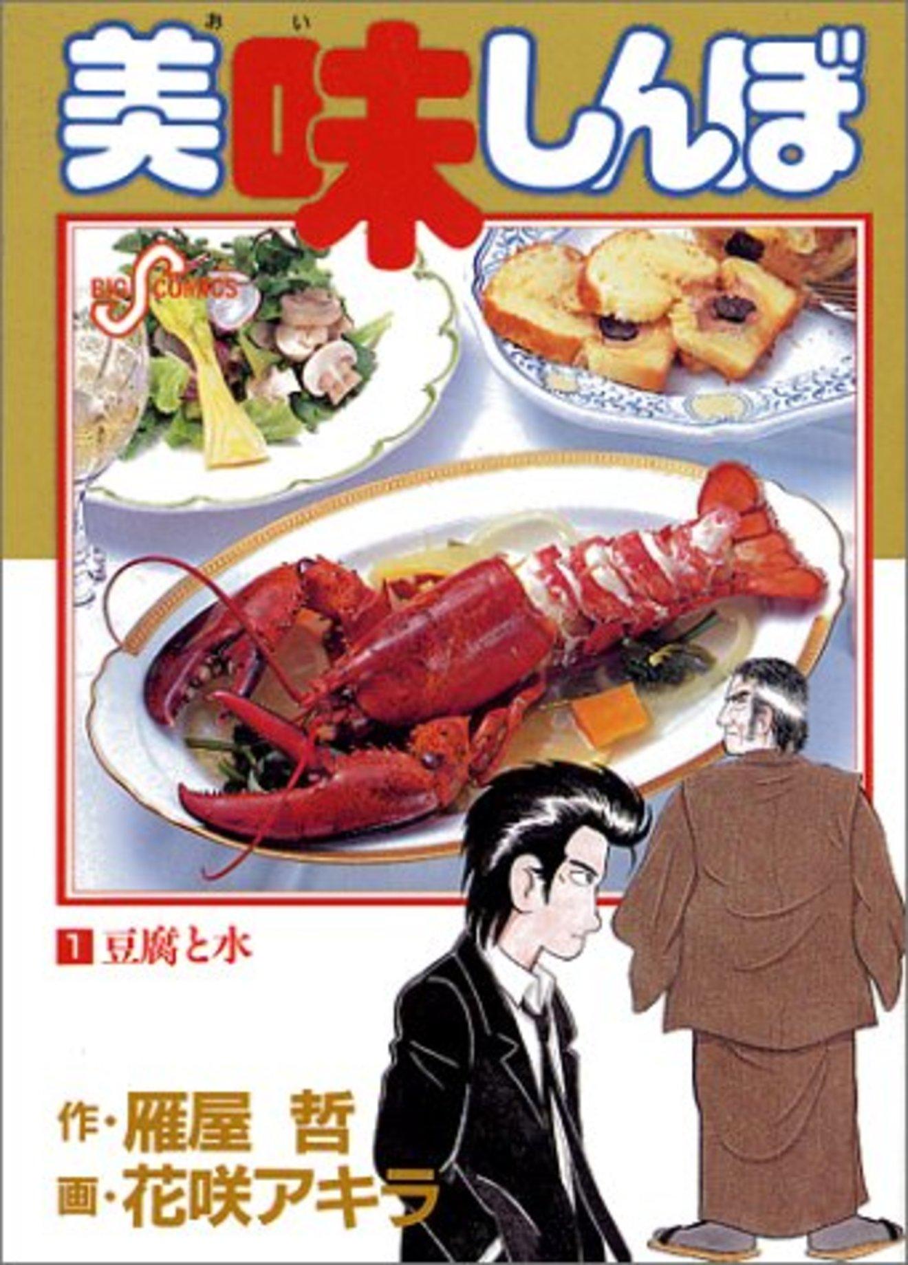 美味しんぼ』の厳選エピソード&料理ランキングベスト10! | 漫画も ...