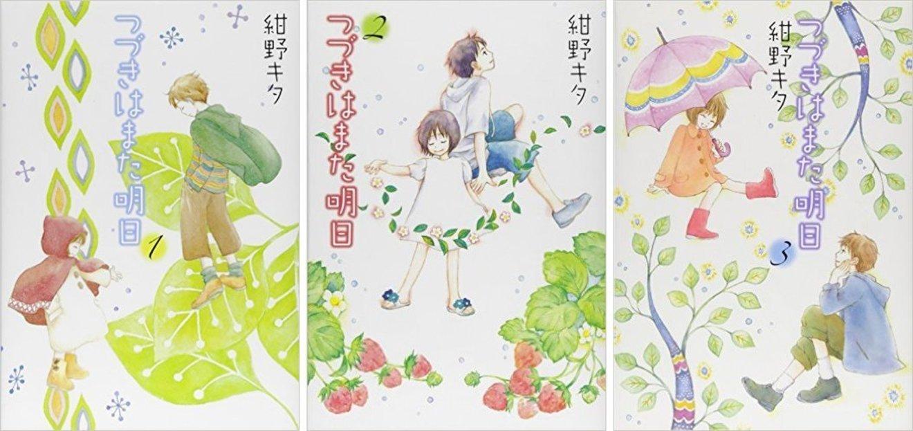 『つづきはまた明日』全巻ネタバレ紹介!優しい日常漫画に癒される!