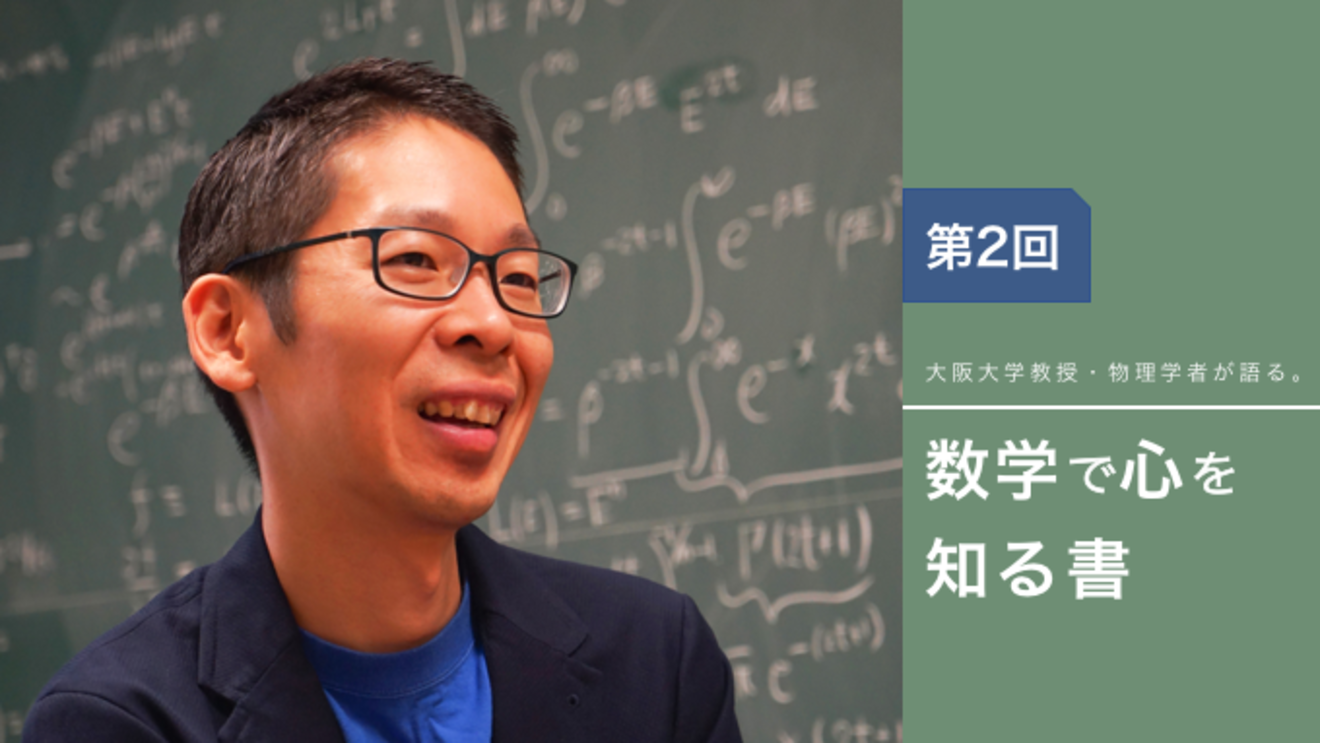 物理学者が紹介する、数学で心を...