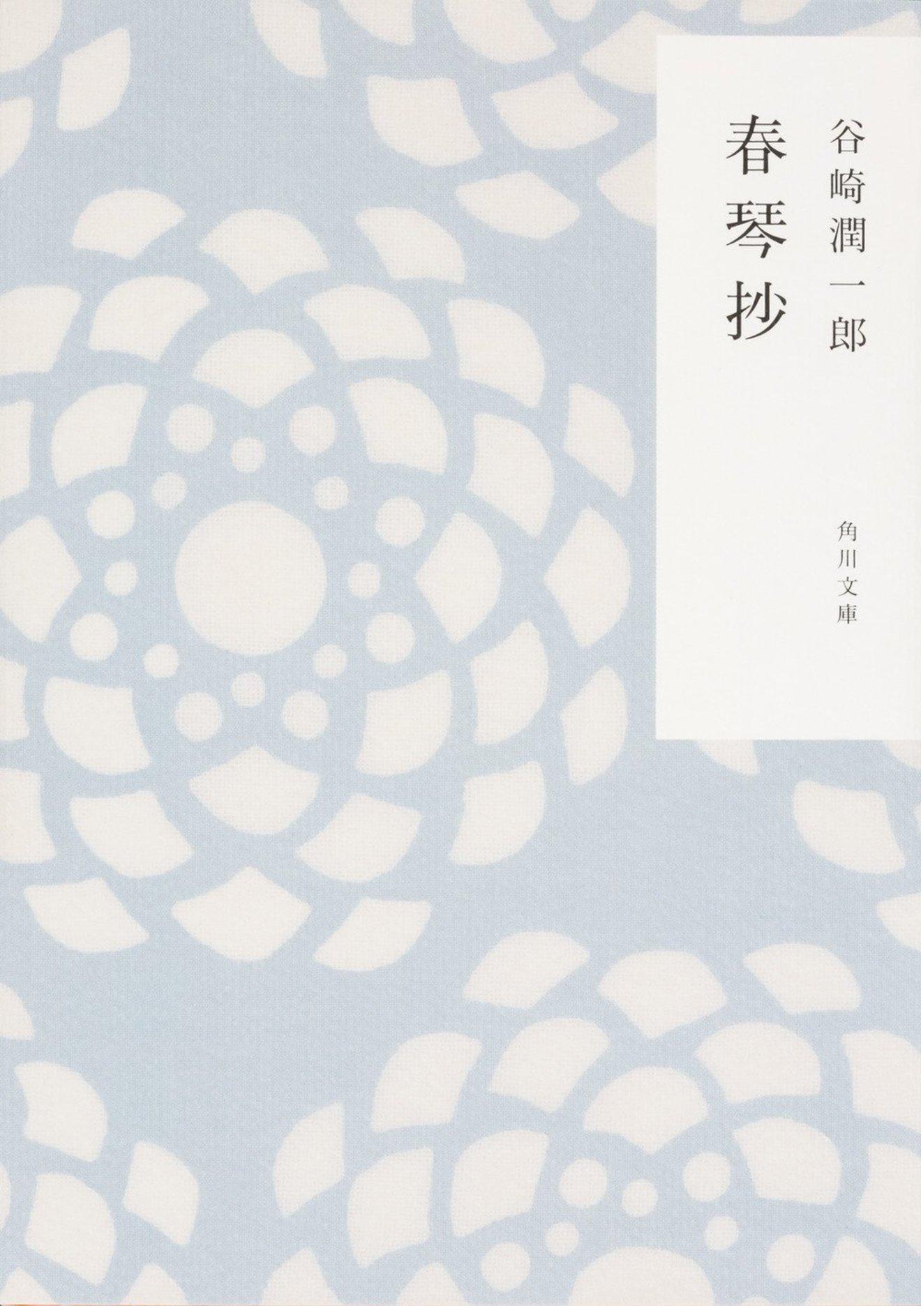 究極のマゾ小説!谷崎潤一郎『春琴抄』はどこがすごいの?