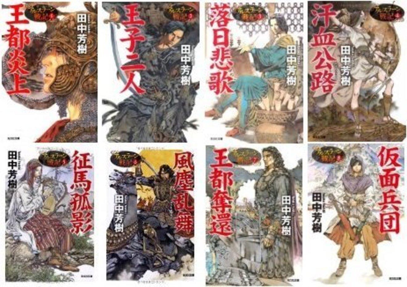 小説『アルスラーン戦記』の魅力を全巻ネタバレ紹介!