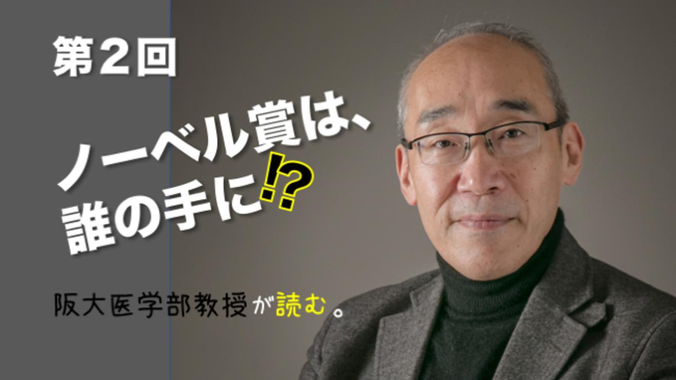 大阪大学医学部教授が考察する!「ノーベル賞は誰の手に?」