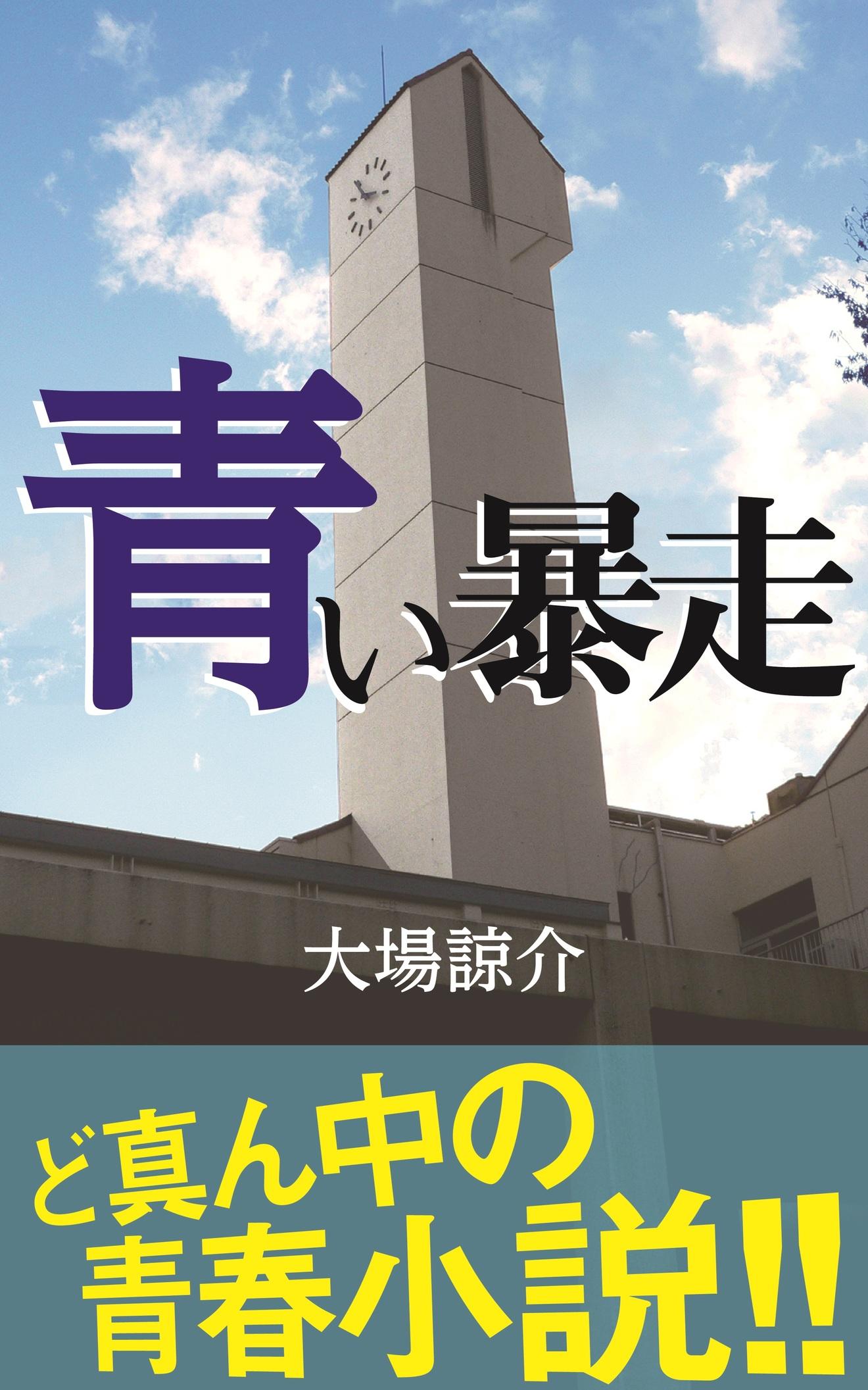 【連載小説】「青い暴走」シリーズ「優しい音」第1話【毎週土曜更新】
