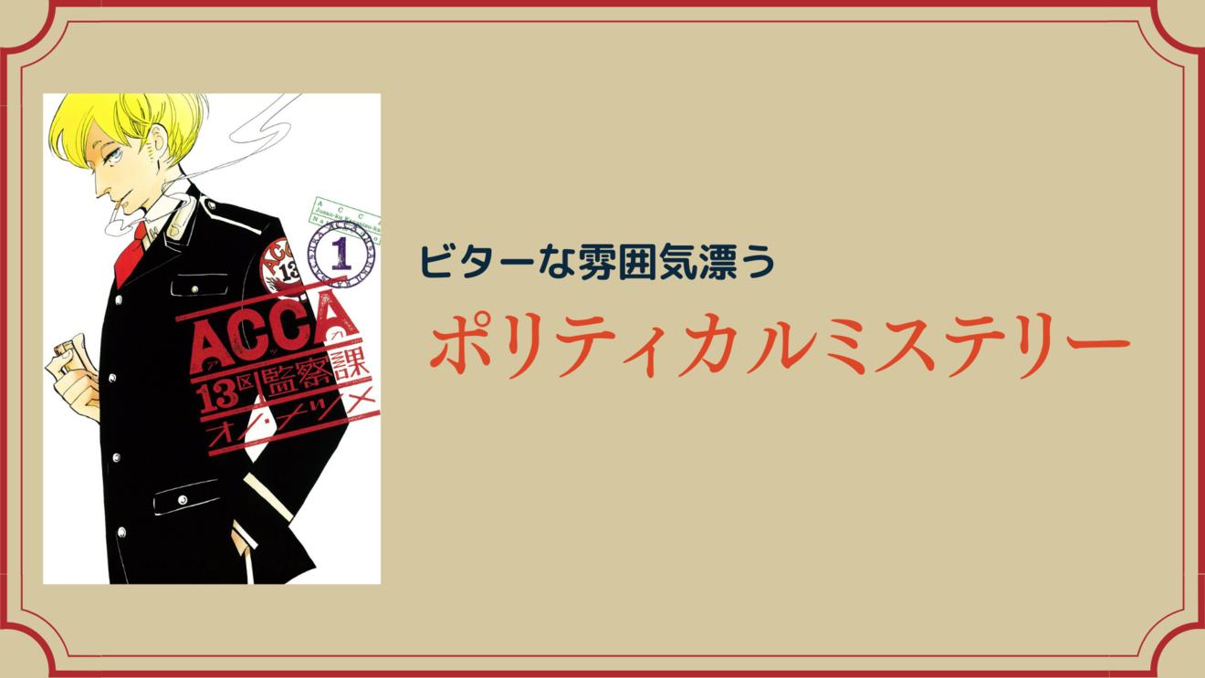 漫画『ACCA13区監察課』が無料!最終巻までの伏線、見所ネタバレ紹介!