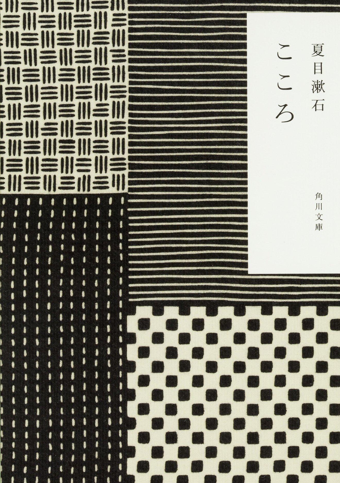 夏目漱石の代表作『こころ』——授業では教えてくれない読み方