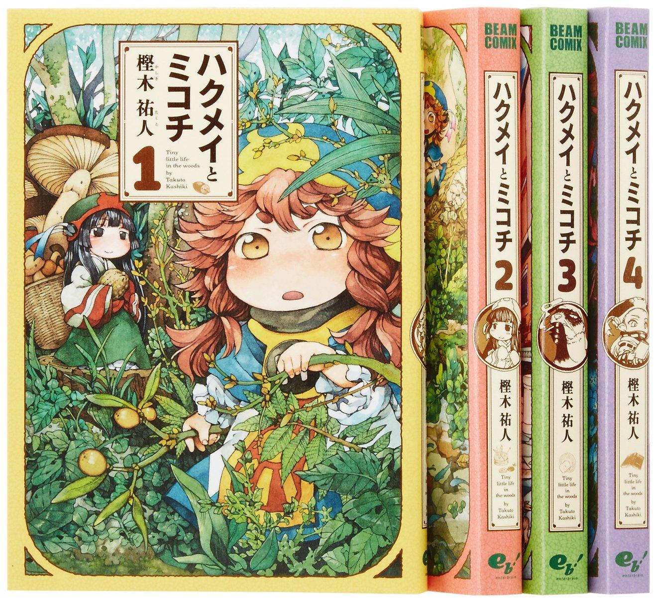 漫画『ハクメイとミコチ』の魅力を全巻ネタバレ紹介!【アニメ化】