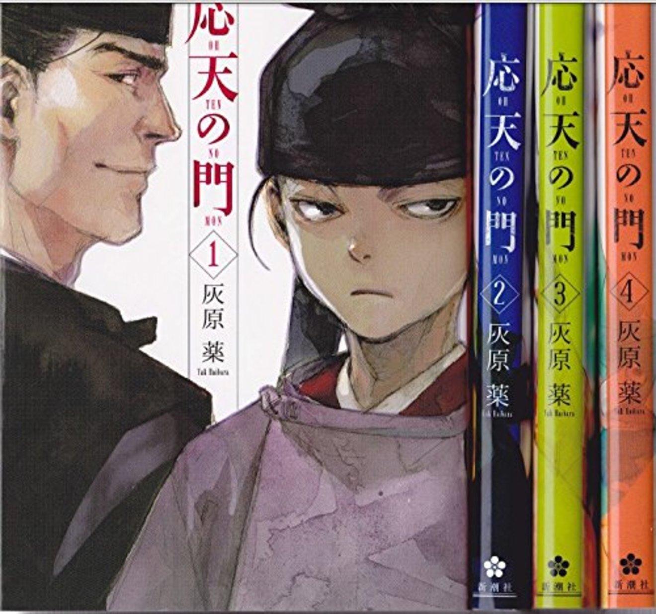 無料で読める漫画『応天の門』の魅力を8巻までネタバレ!謎解き+歴史考察?