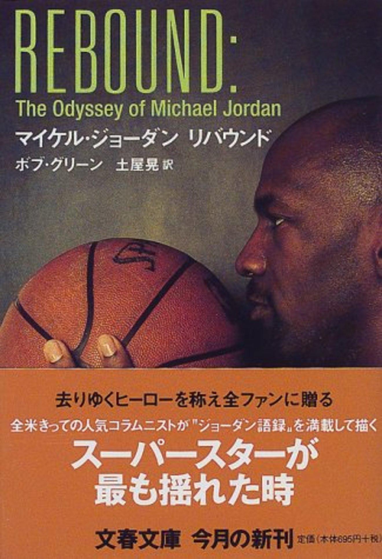 """マイケル・ジョーダンにまつわる逸話5つ!""""バスケットボールの神様""""に迫る"""
