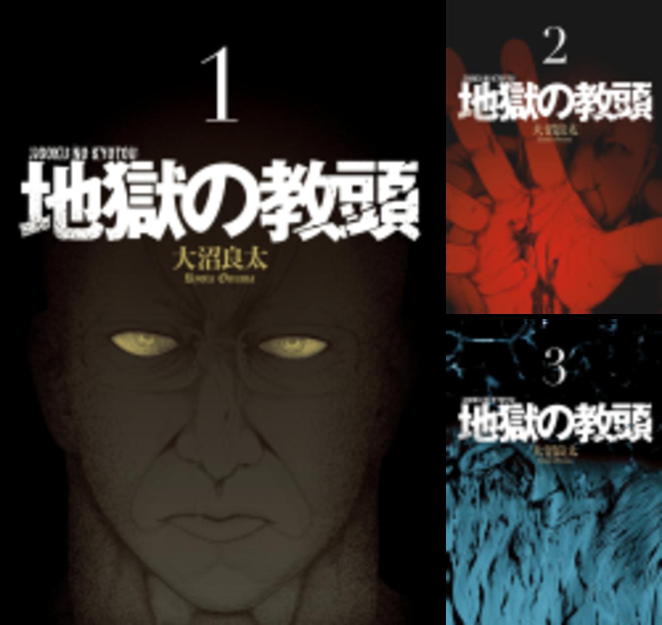 『地獄の教頭』が無料!学園ハードボイルド漫画を5巻までネタバレ紹介