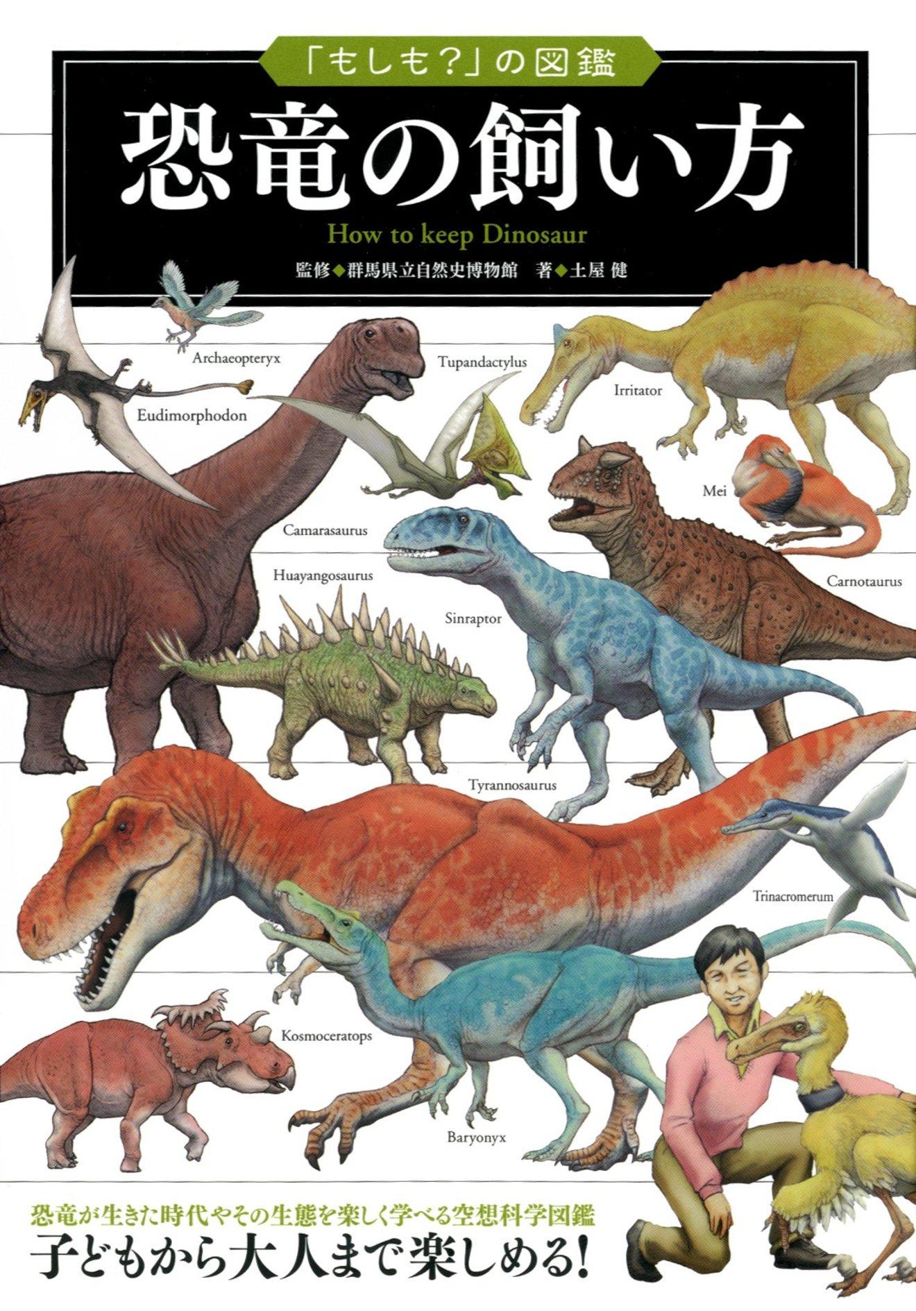 恐竜はなぜ絶滅した?子どもから大人まで楽しめる入門書紹介