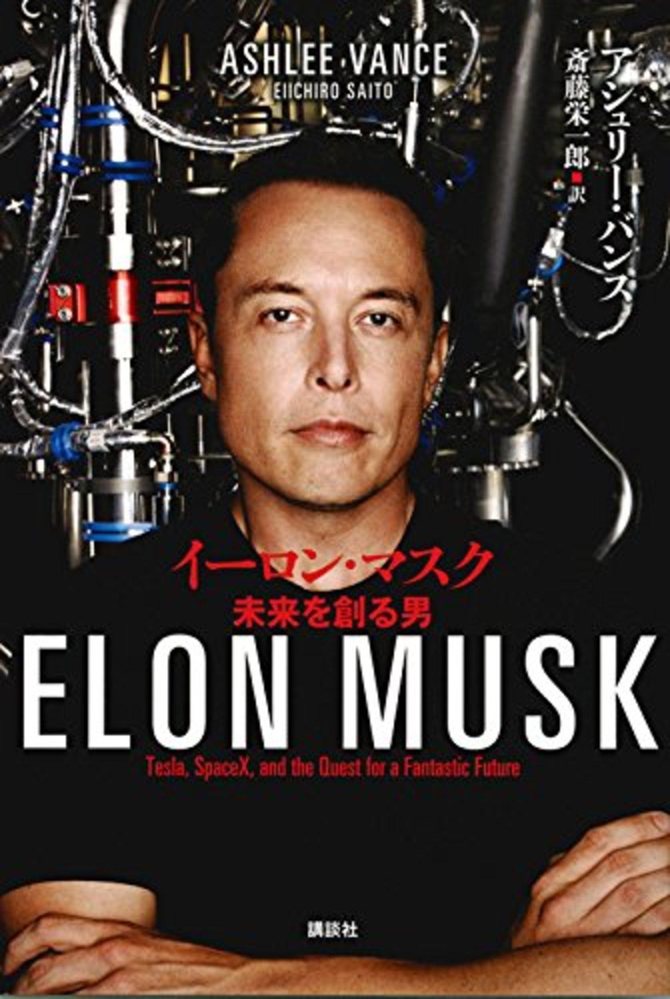 イーロン・マスクの本おすすめ4選!壮大な夢を実現させる世界最高の起業家