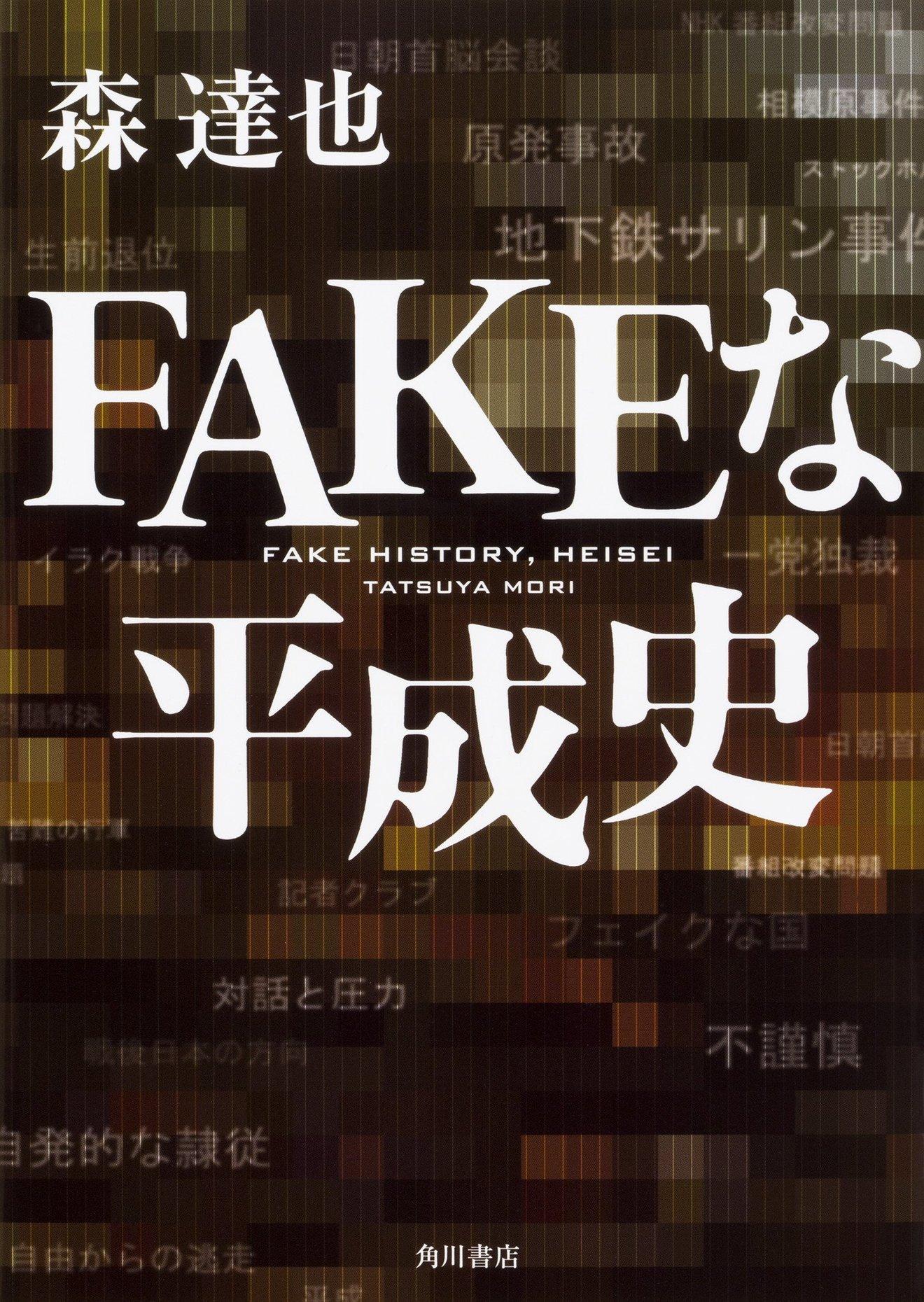 『FAKEな平成史』と『FAKE』~メディアの暴力と編集の暴力~