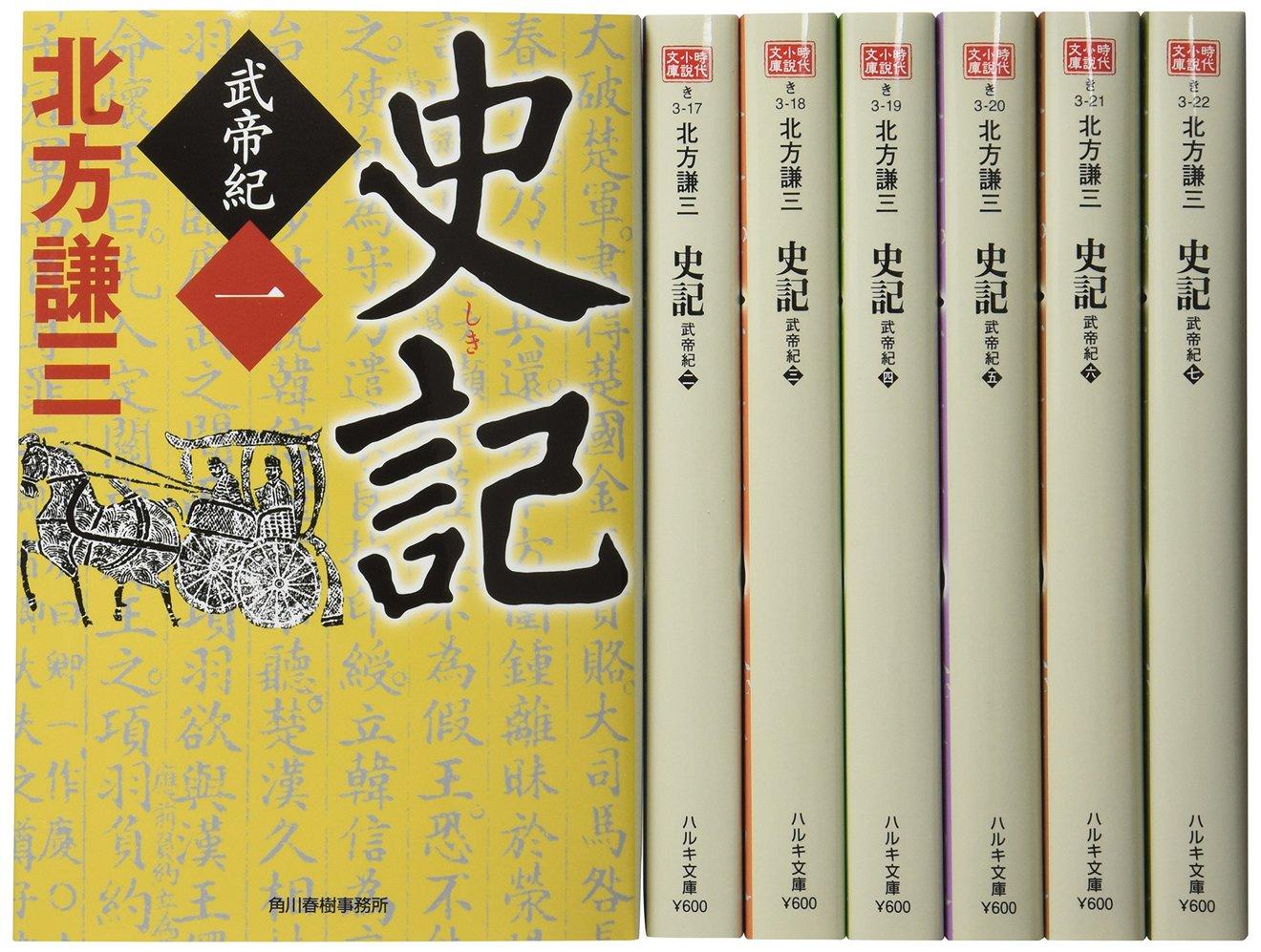 司馬遷にまつわる逸話7選!名作『史記』を書き上げた中国の歴史家