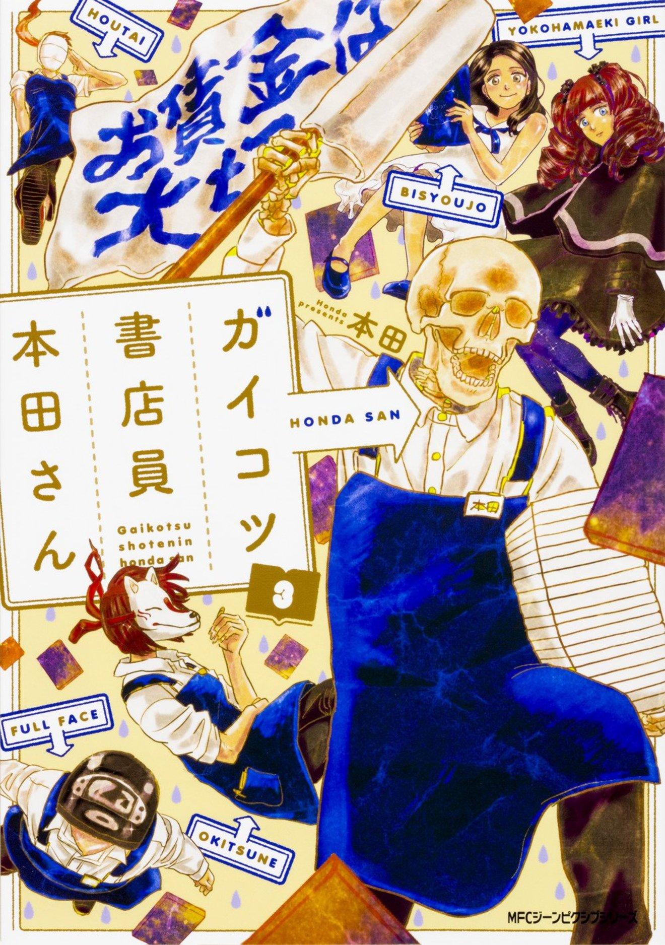 『ガイコツ書店員本田さん』全巻ネタバレ!書店での事件がすごいアニメ化漫画