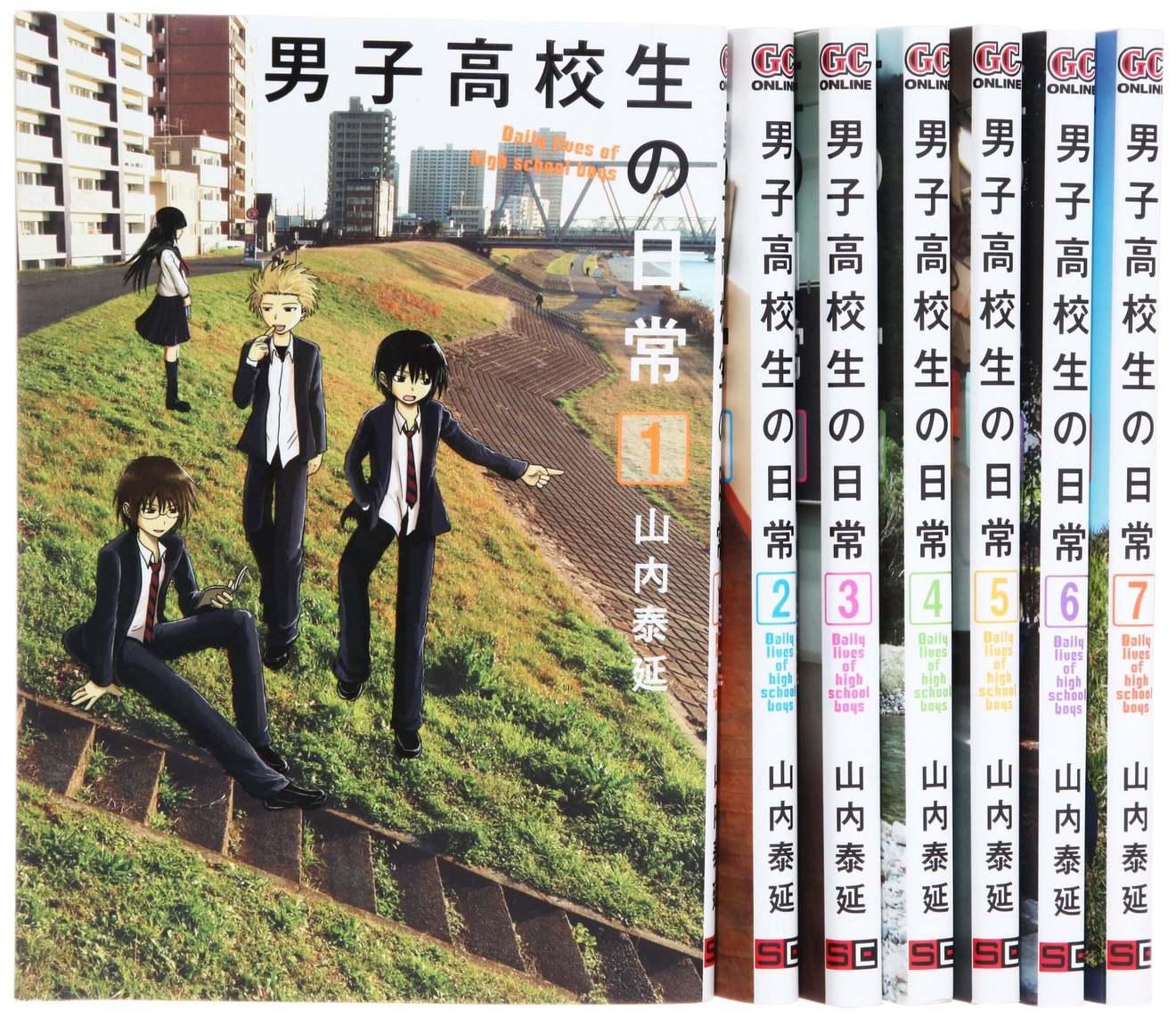 漫画『男子高校生の日常』が無料!アニメ、映画化の人気の訳はキャラにあり?
