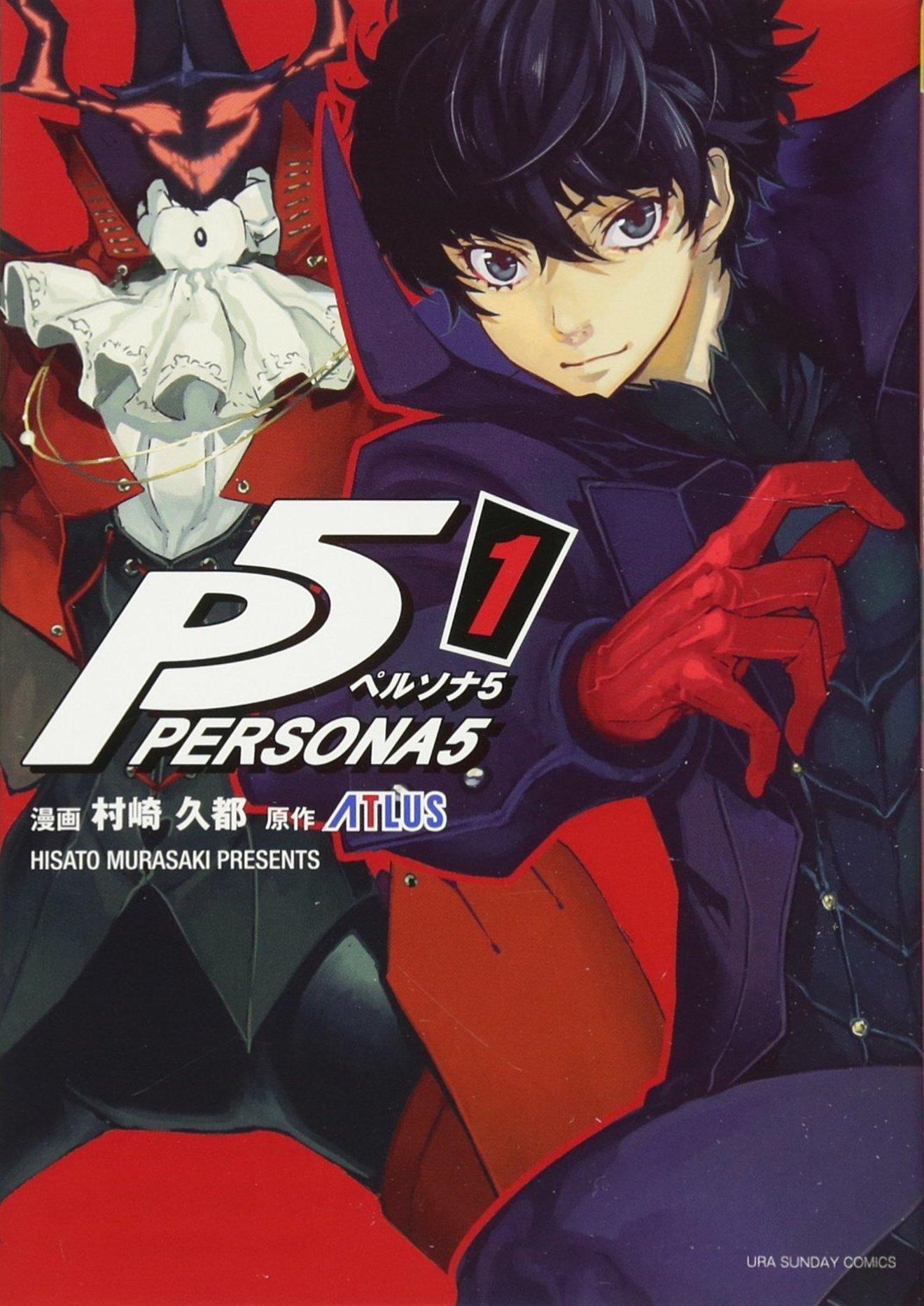 漫画『ペルソナ5』が無料で読める!原作と比較した面白さをネタバレ考察!