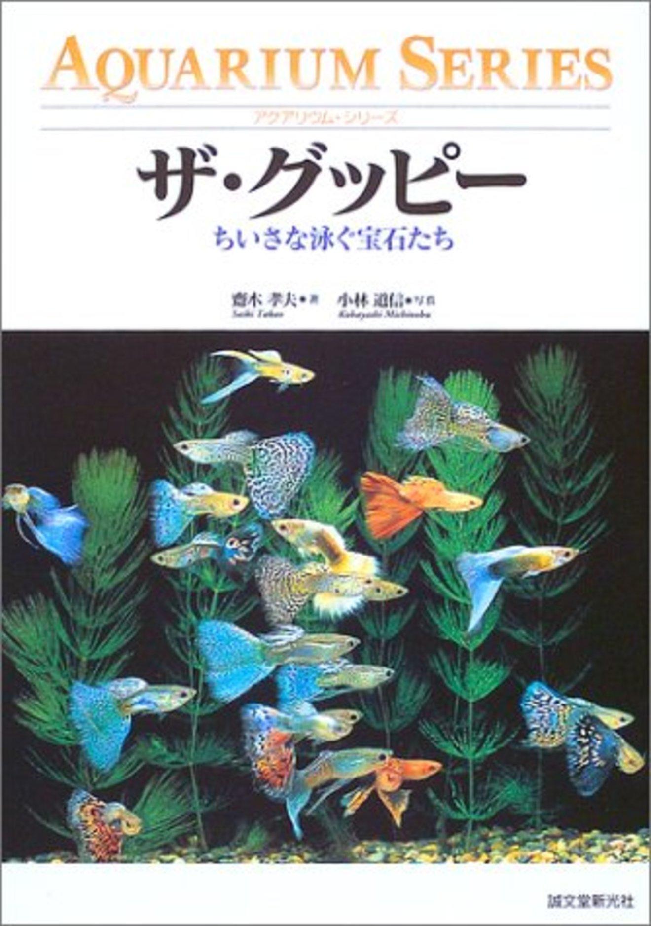 グッピーの飼育の基本を紹介!繁殖のコツから種類、おすすめ本も