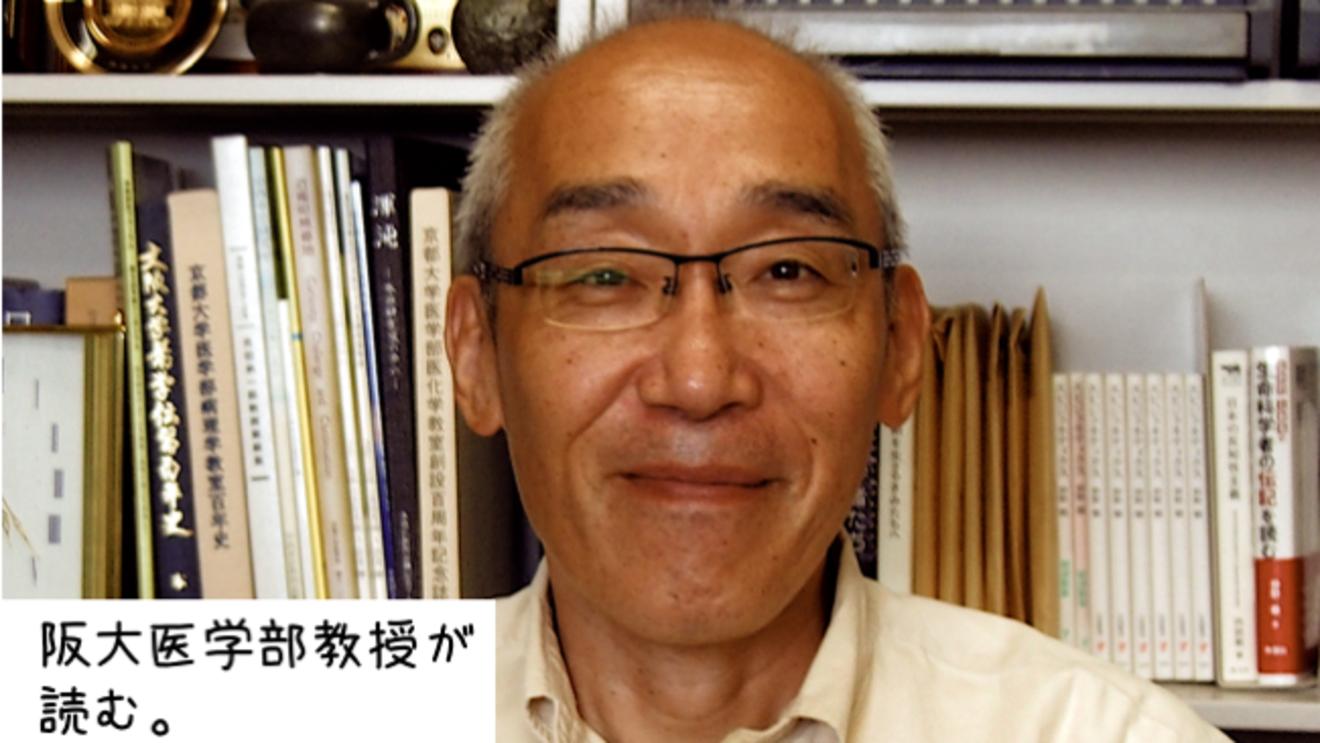 大阪大学医学部教授が語る「最強のふたり」