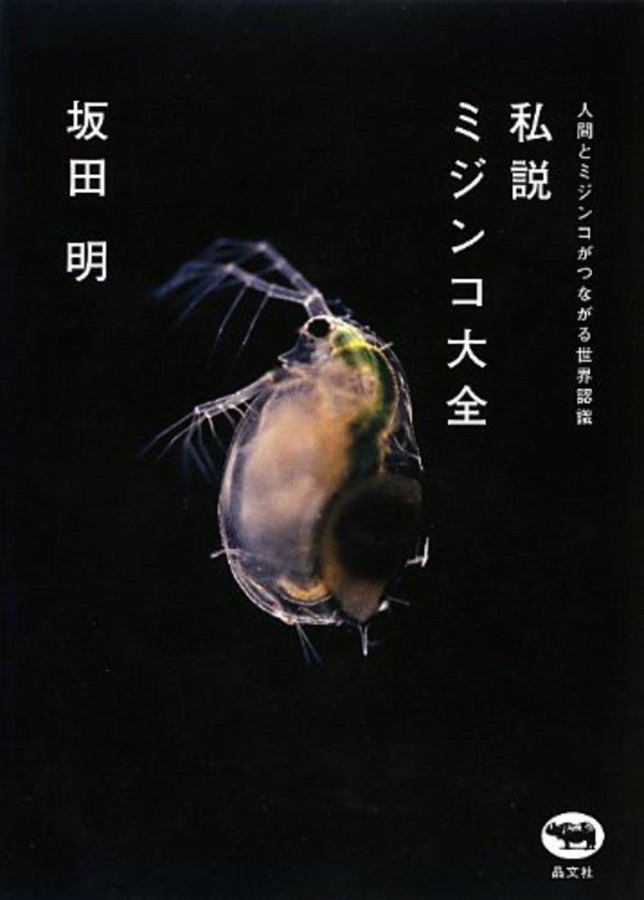 ミジンコの繁殖のポイントとは?飼育方法からおすすめの本まで